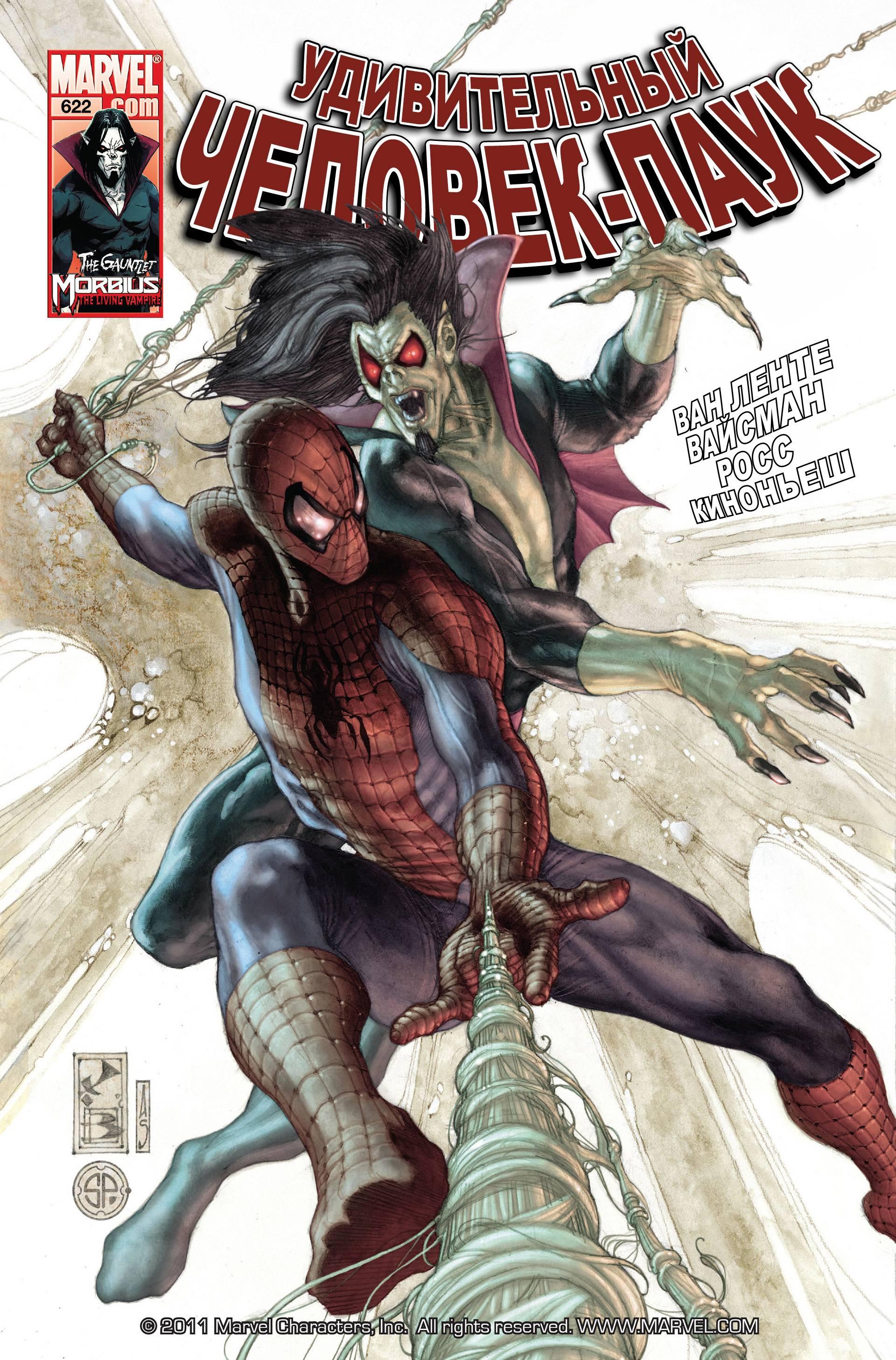Удивительный Человек-паук №622 онлайн