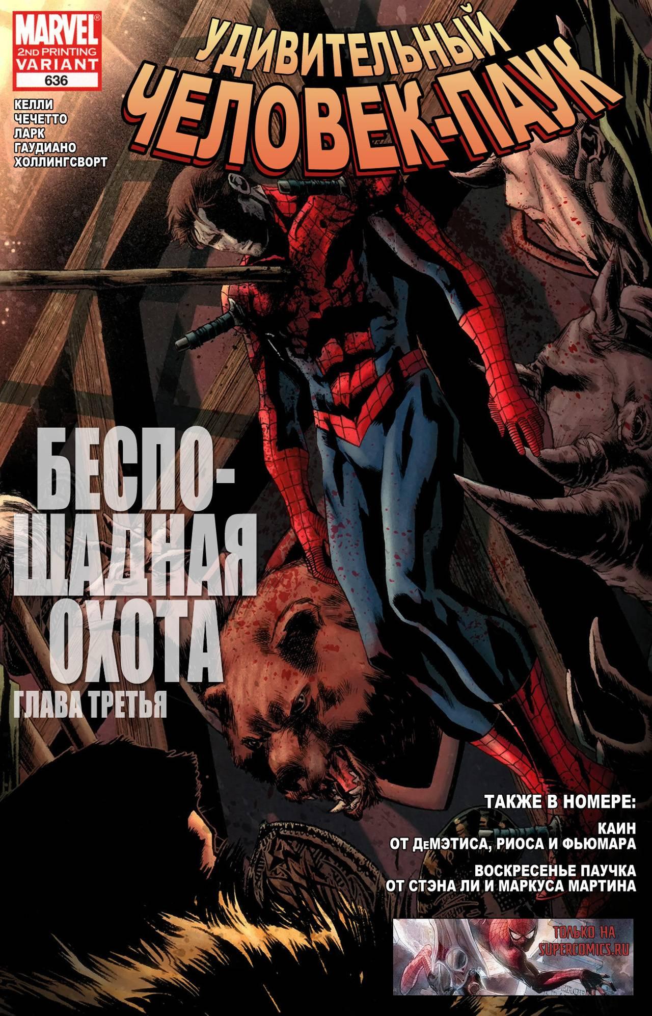 Удивительный Человек-паук №636 онлайн