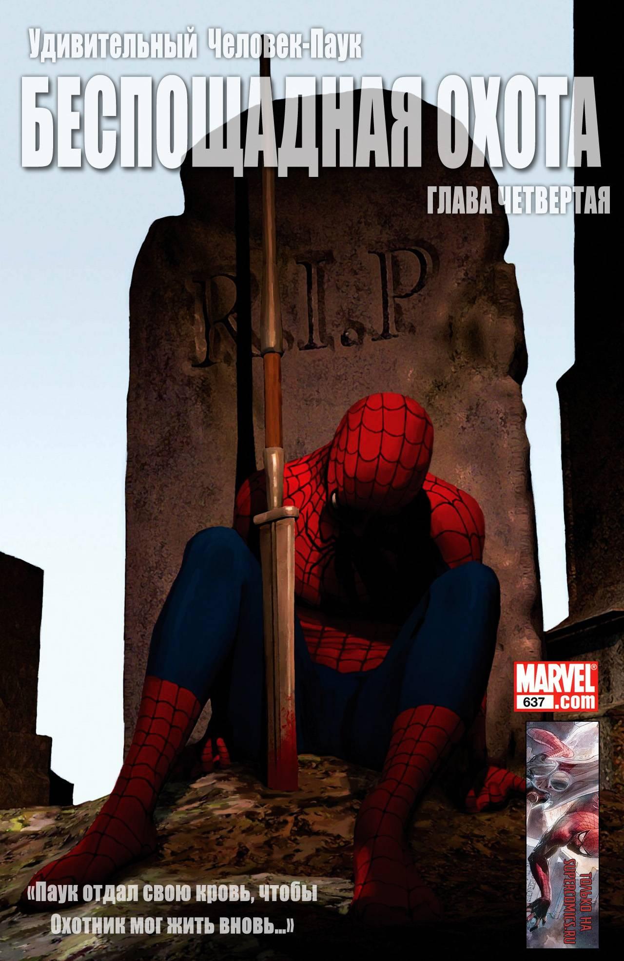 Удивительный Человек-паук №637 онлайн