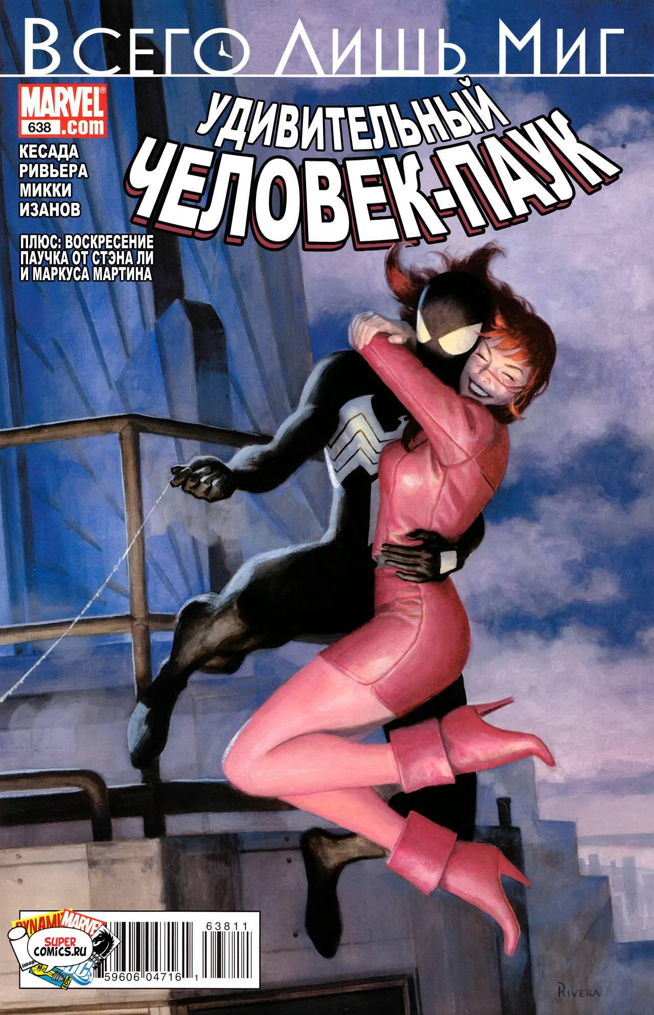 Удивительный Человек-паук №638 онлайн