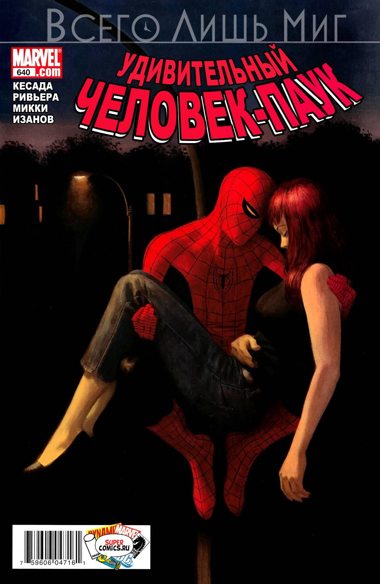 Удивительный Человек-паук №640 онлайн