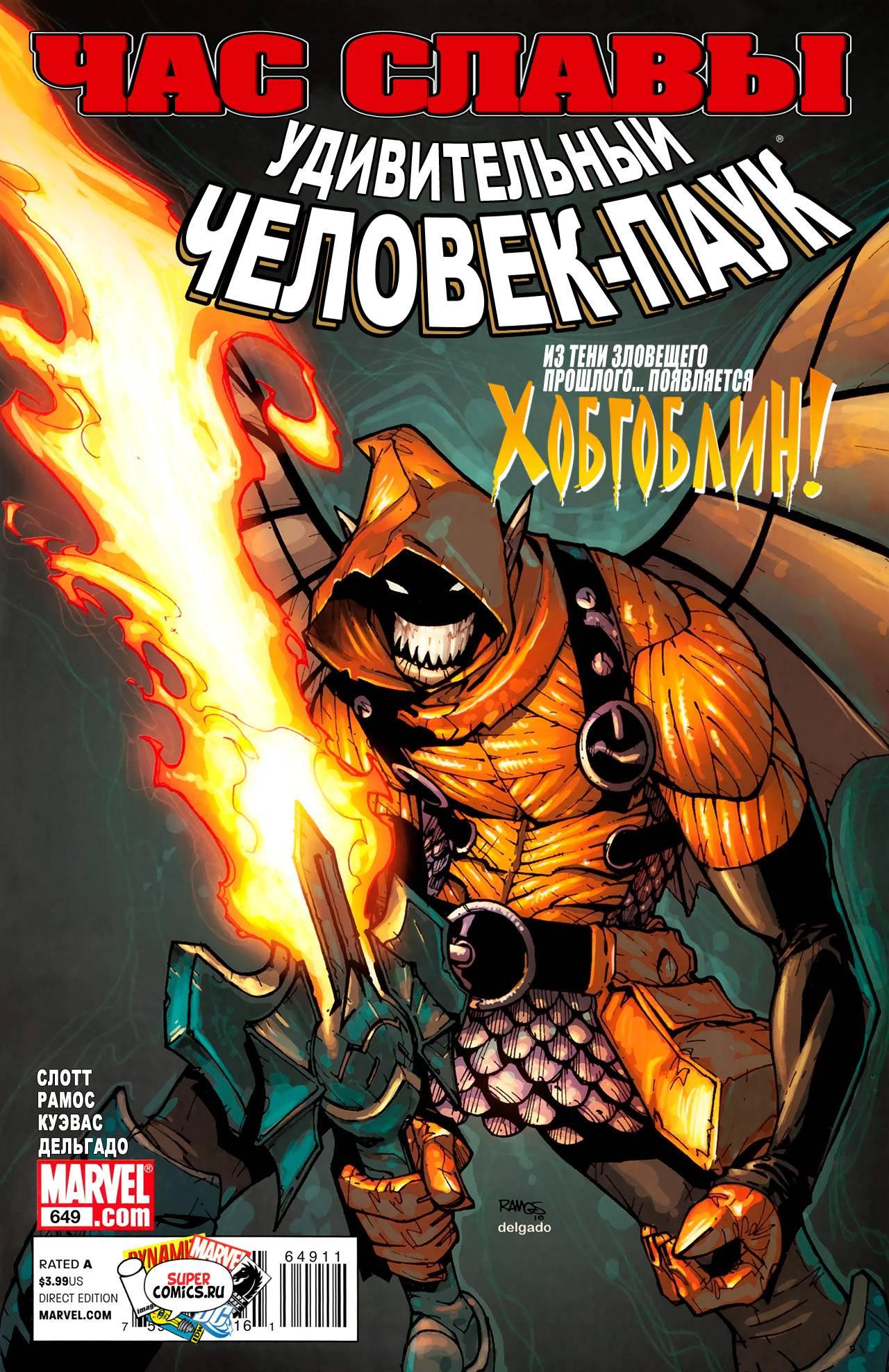 Удивительный Человек-паук №649 онлайн