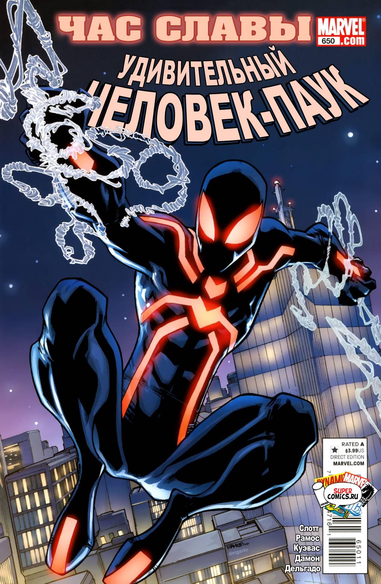 Удивительный Человек-паук №650 онлайн