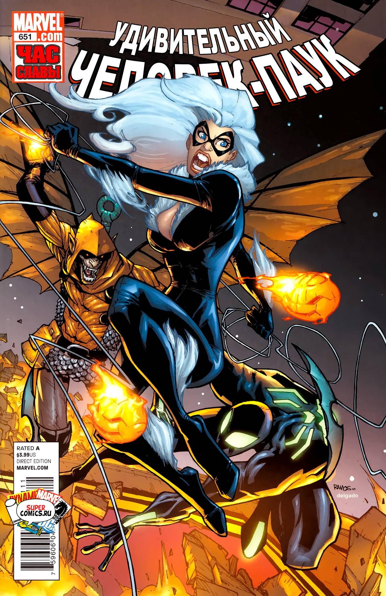Удивительный Человек-паук №651 онлайн