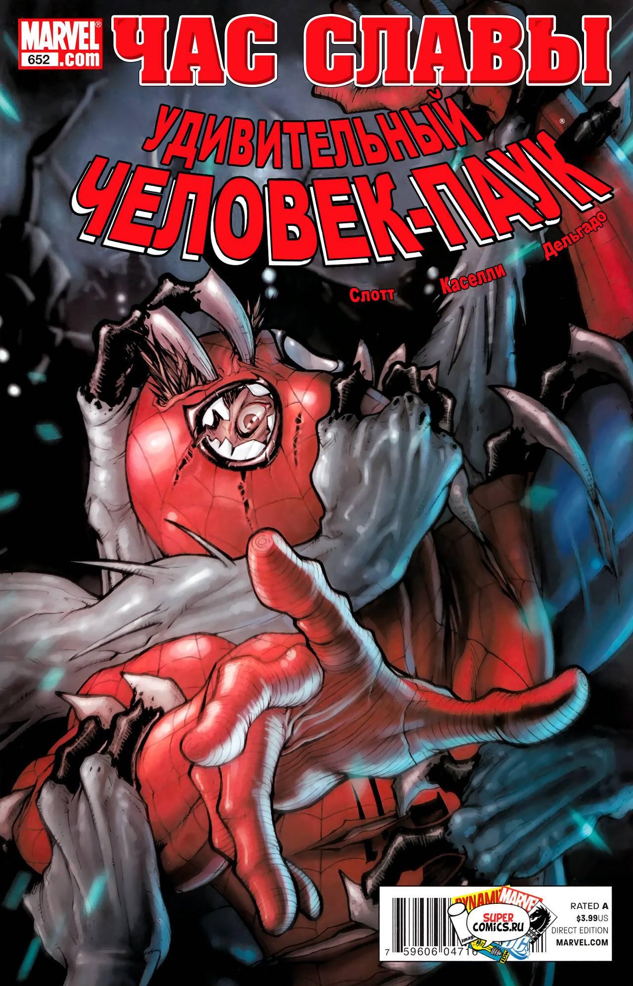 Удивительный Человек-паук №652 онлайн