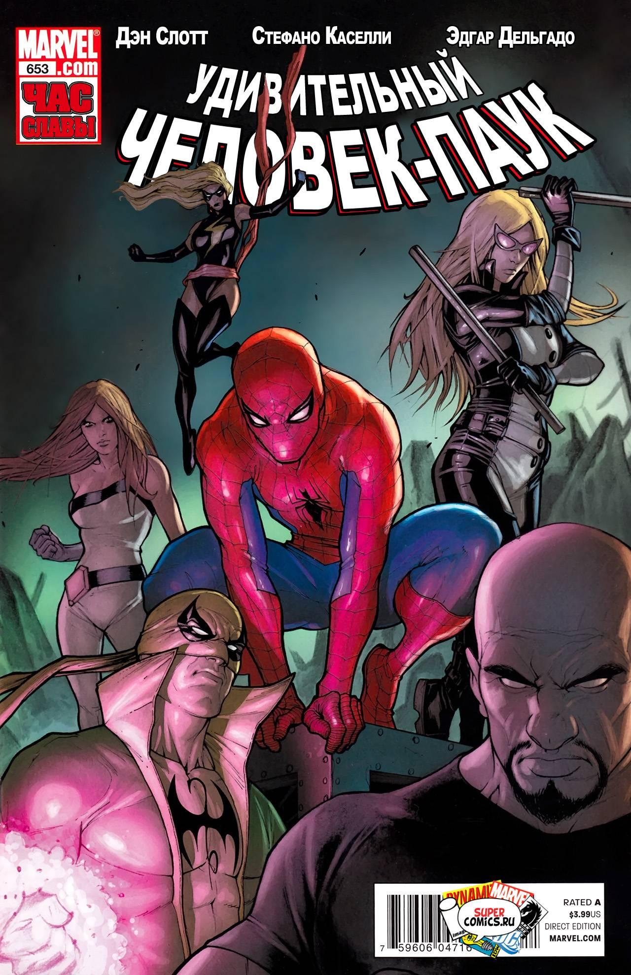 Удивительный Человек-паук №653 онлайн