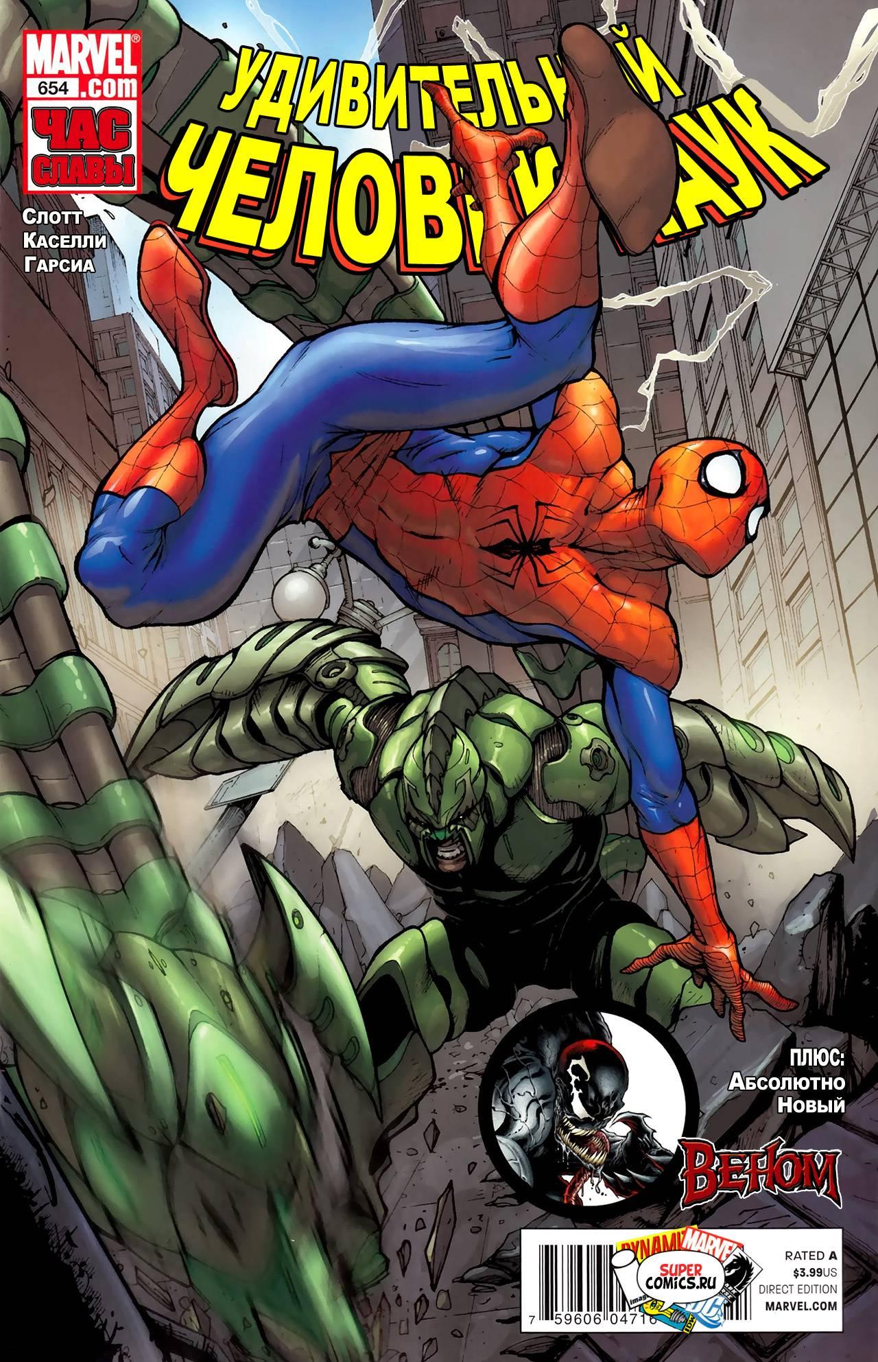 Удивительный Человек-паук №654 онлайн