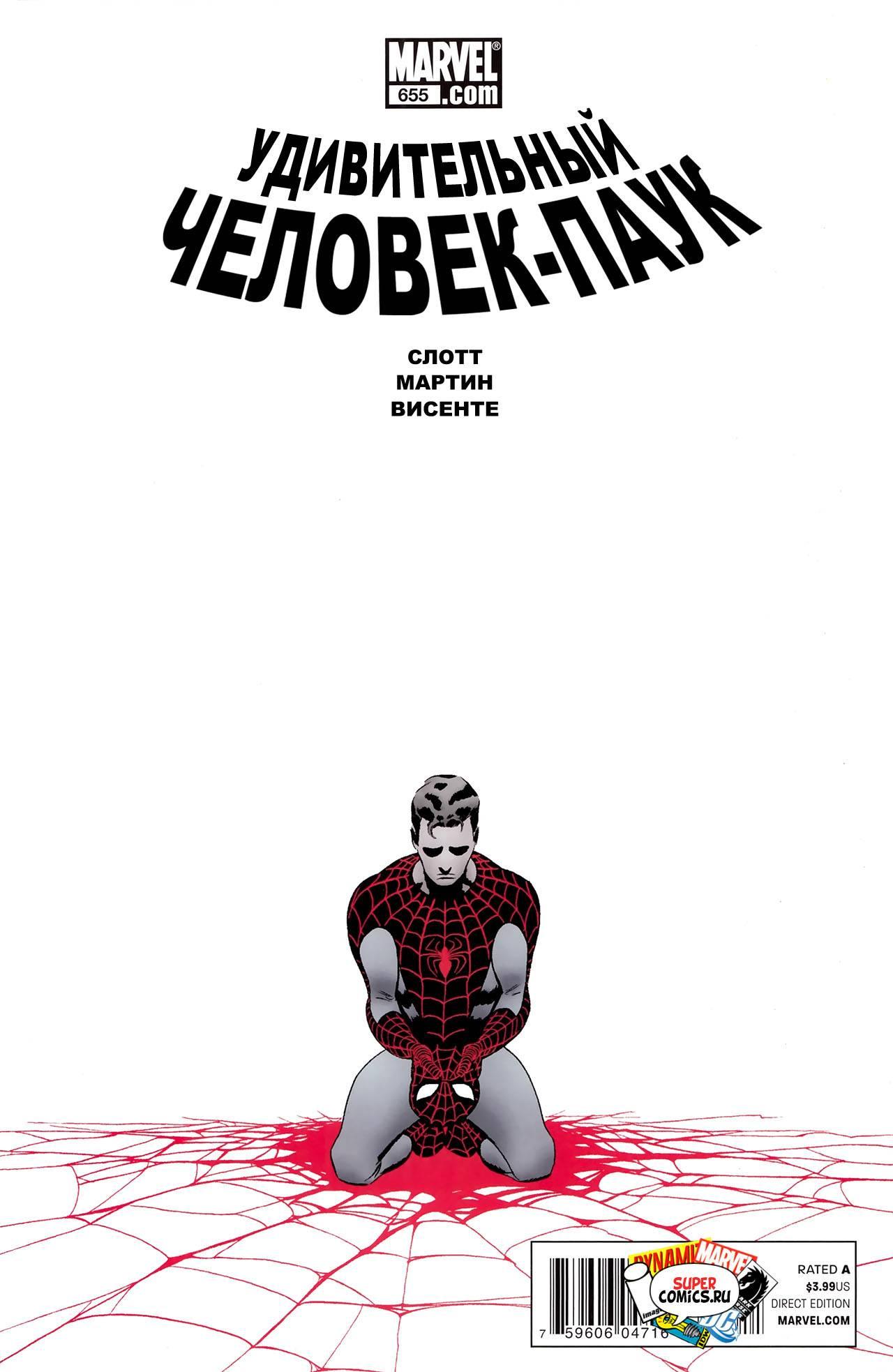 Удивительный Человек-паук №655 онлайн