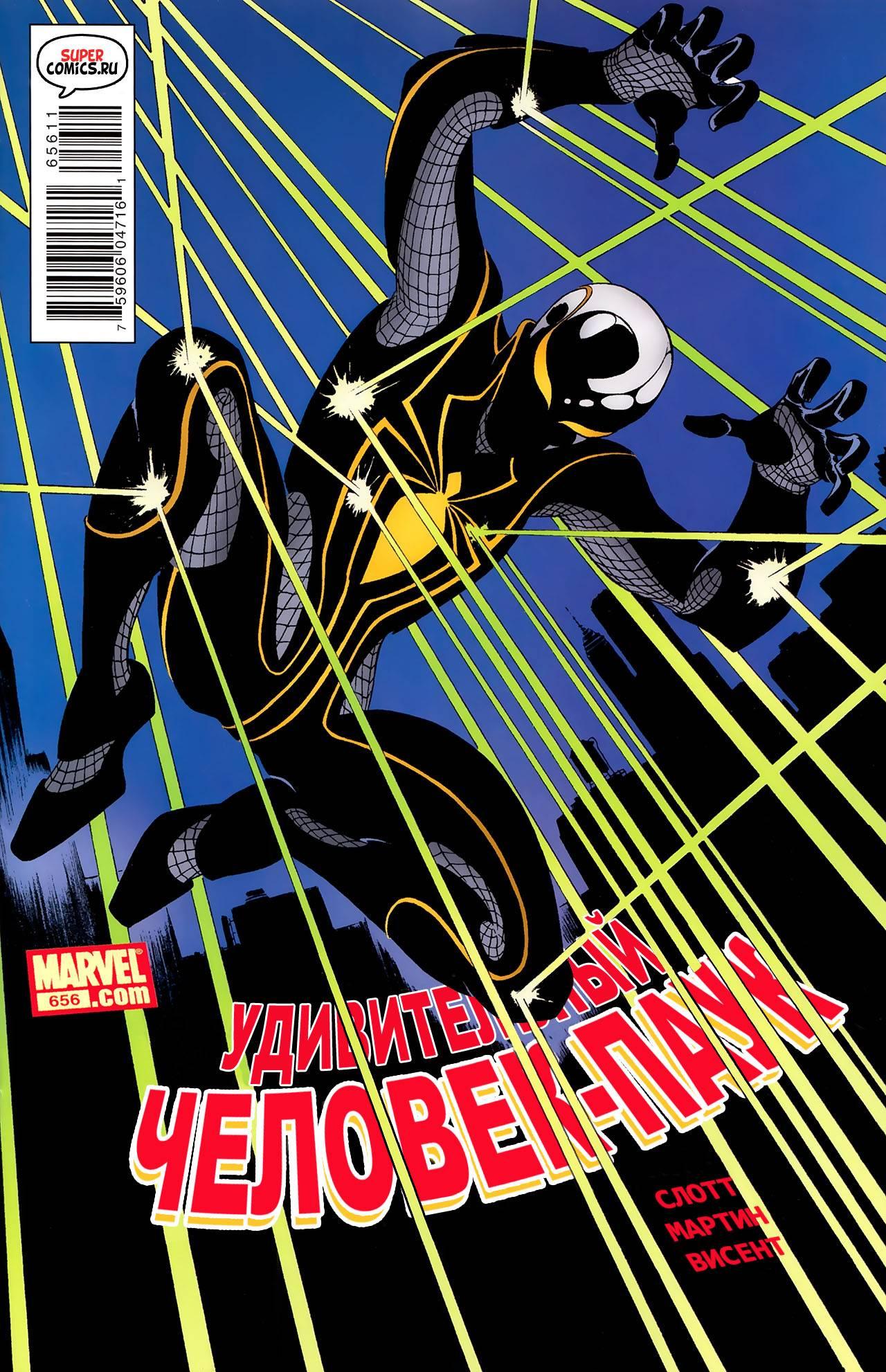 Удивительный Человек-паук №656 онлайн