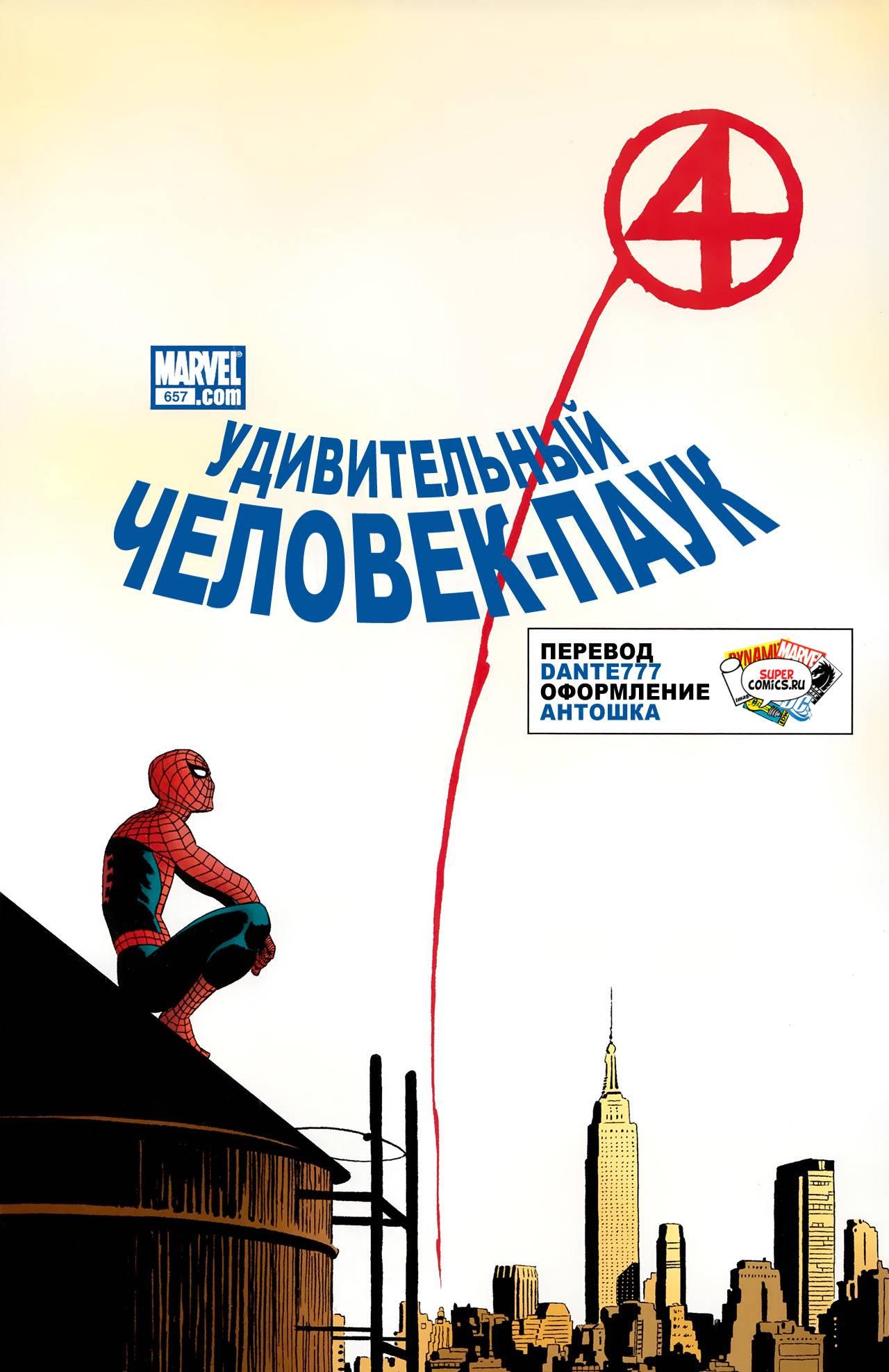 Удивительный Человек-паук №657 онлайн