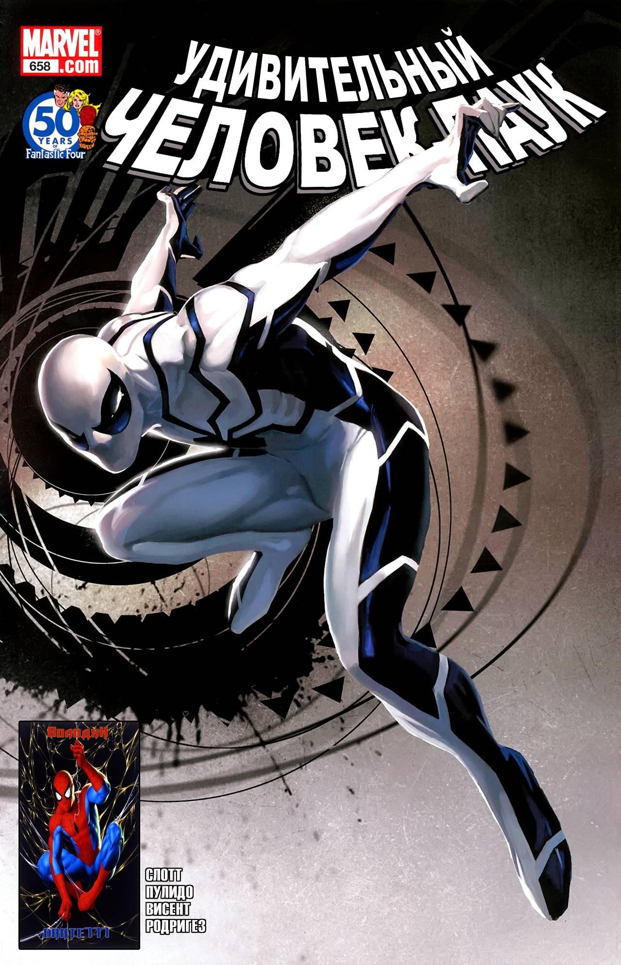 Удивительный Человек-паук №658 онлайн