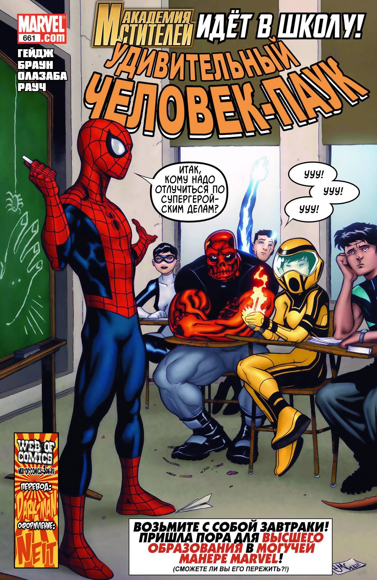 Удивительный Человек-паук №661 онлайн