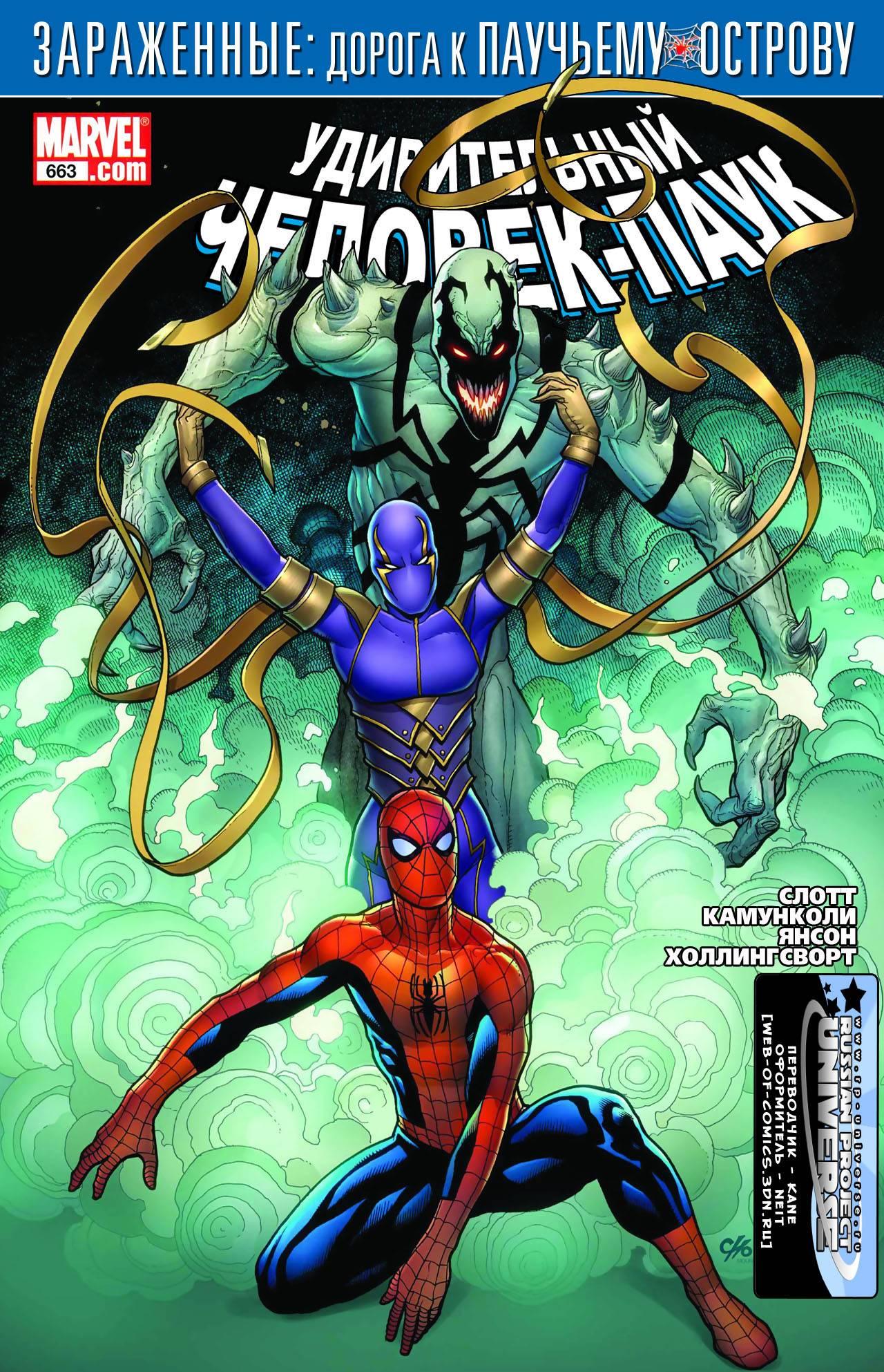 Удивительный Человек-паук №663 онлайн