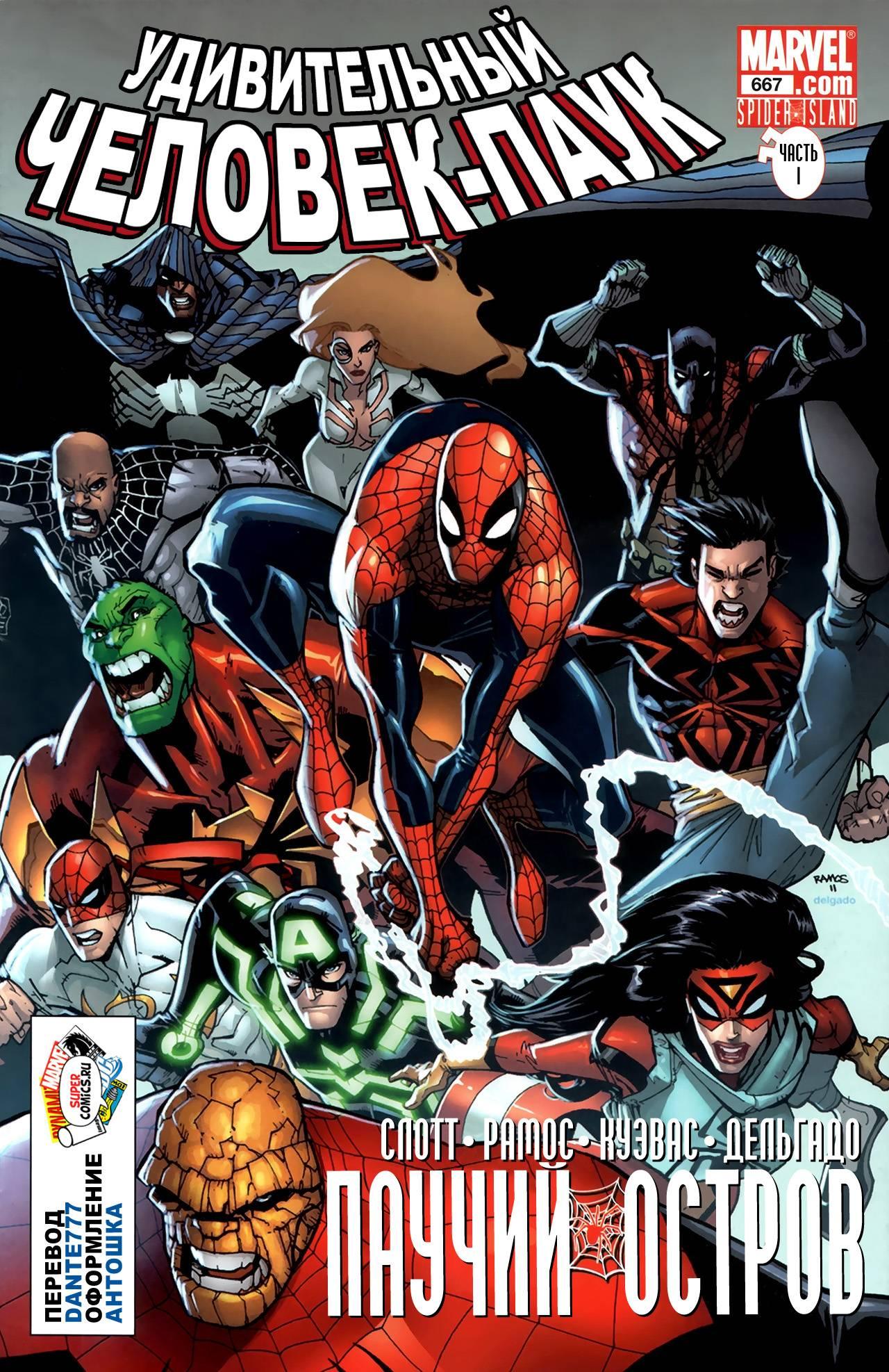 Удивительный Человек-паук №667 онлайн