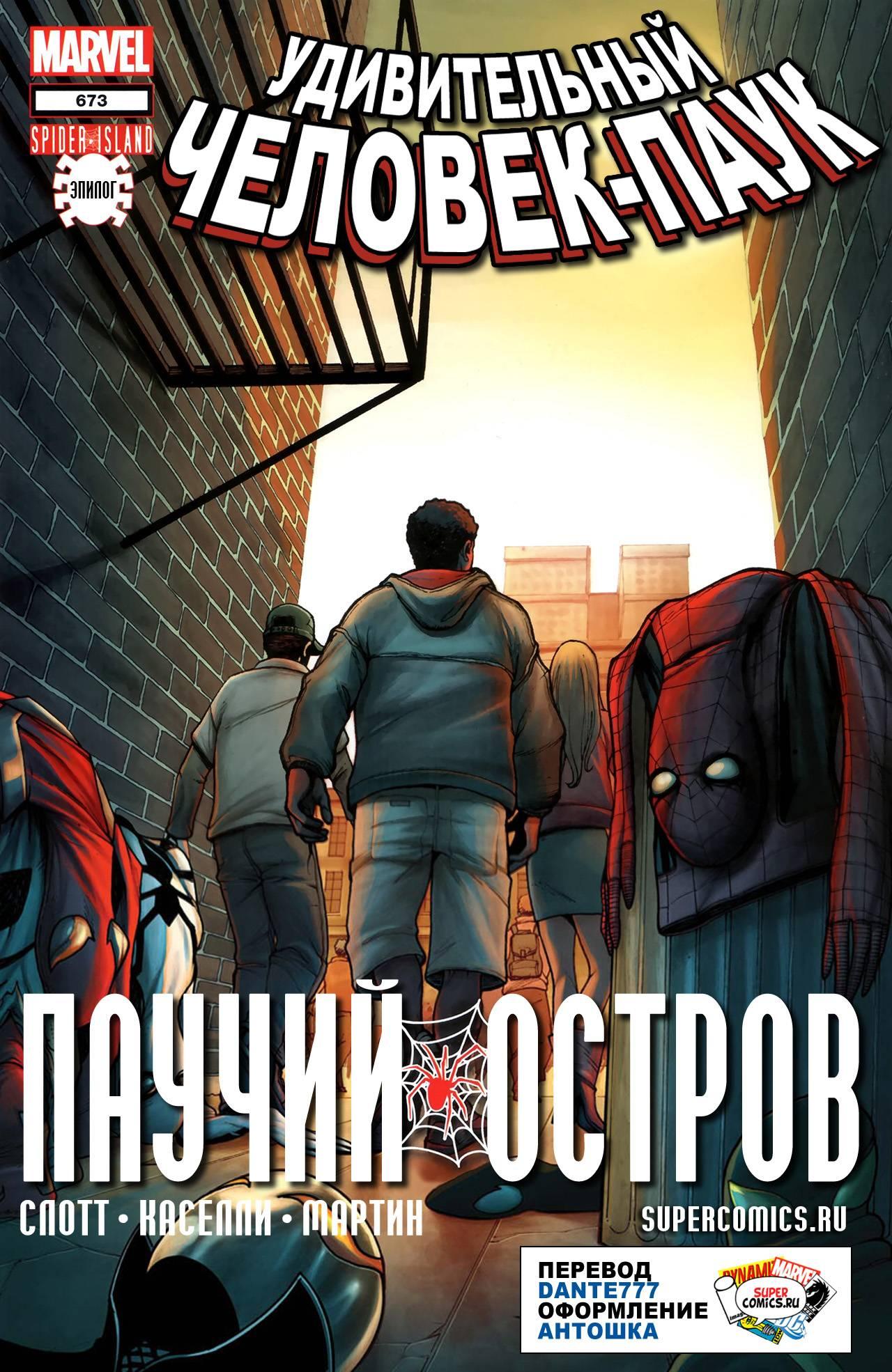Удивительный Человек-паук №673 онлайн