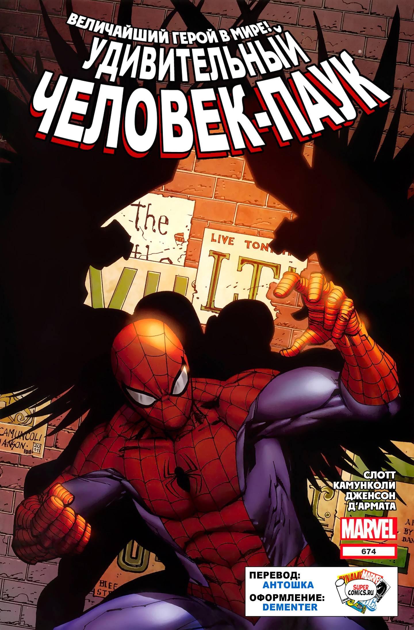 Удивительный Человек-паук №674 онлайн