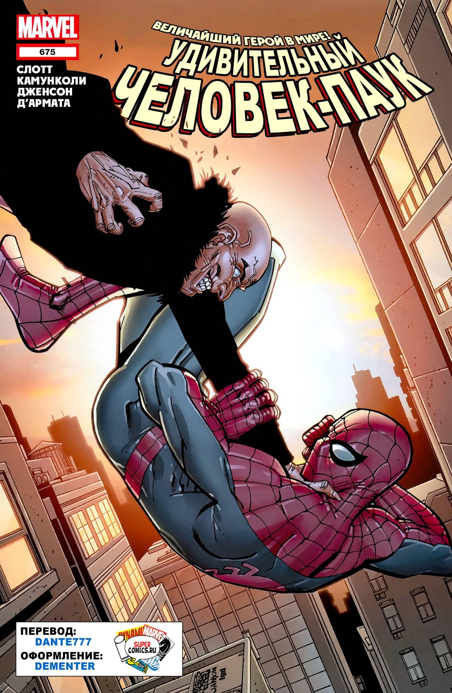 Удивительный Человек-паук №675 онлайн