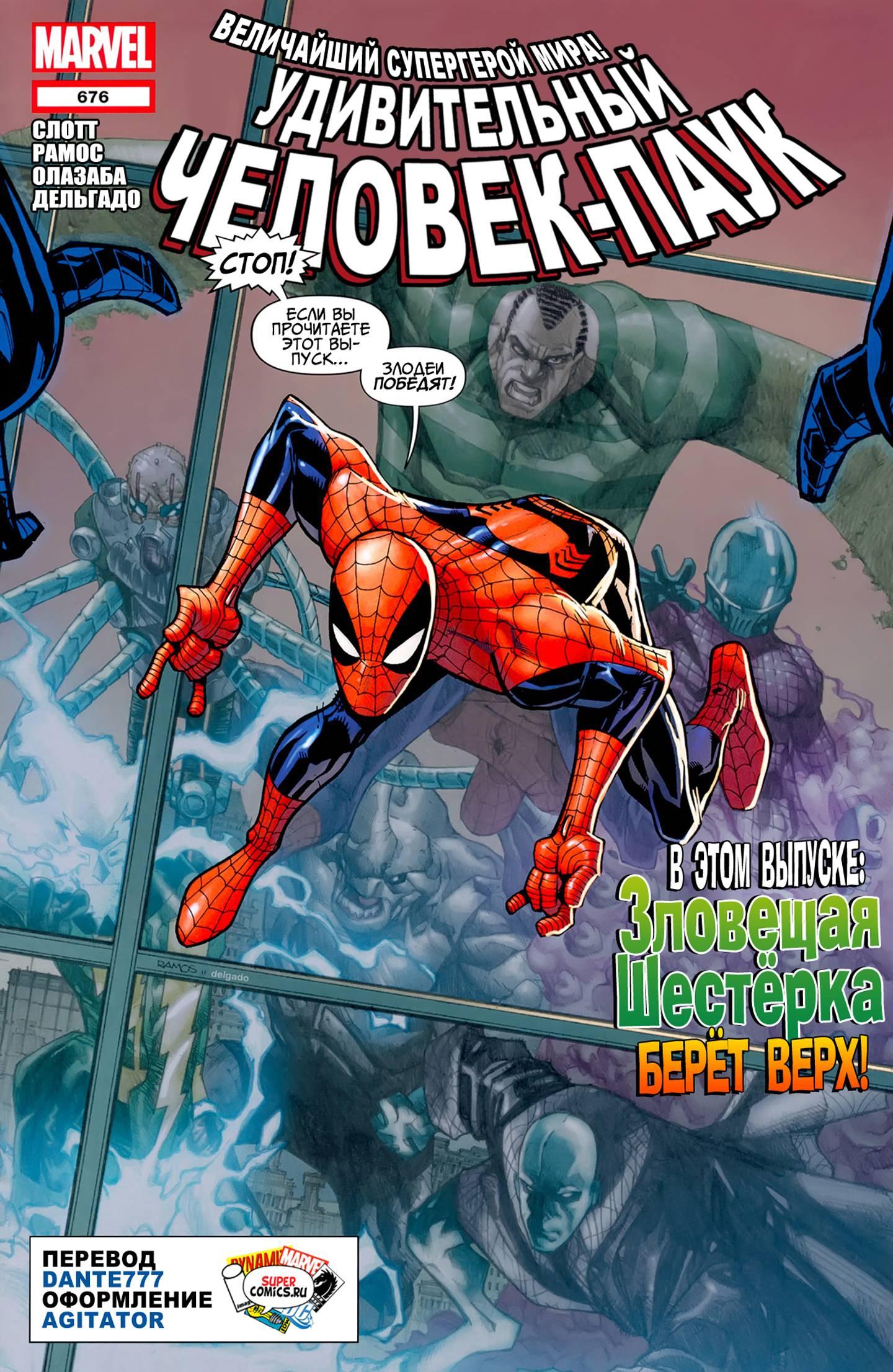 Удивительный Человек-паук №676 онлайн