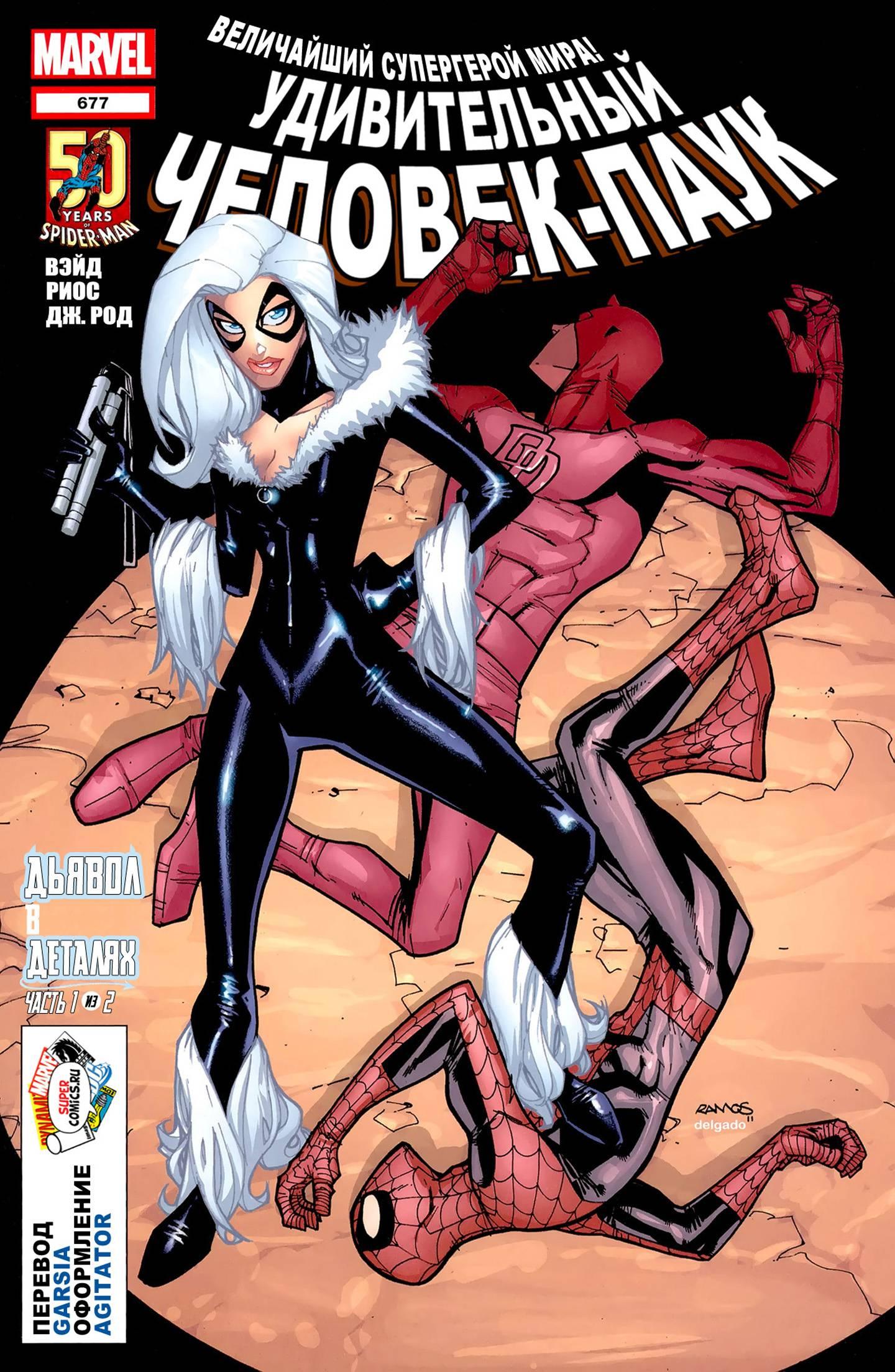 Удивительный Человек-паук №677 онлайн