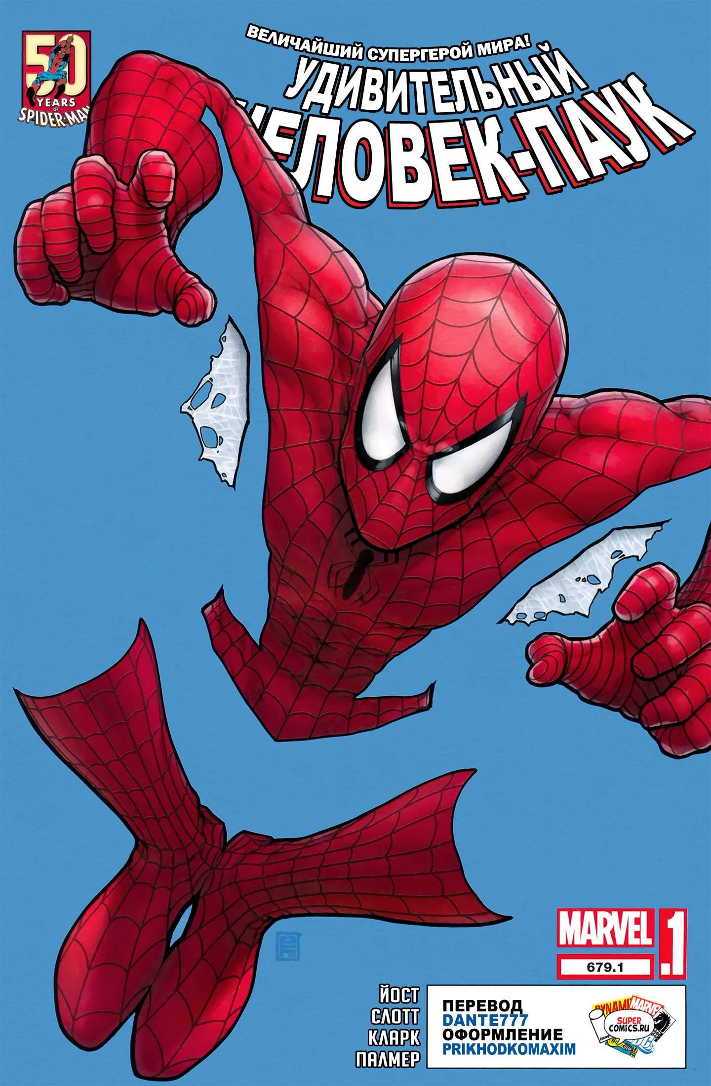 Удивительный Человек-паук №679.1 онлайн