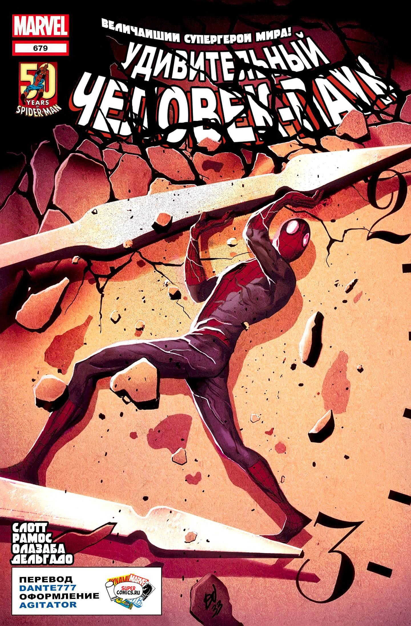 Удивительный Человек-паук №679 онлайн