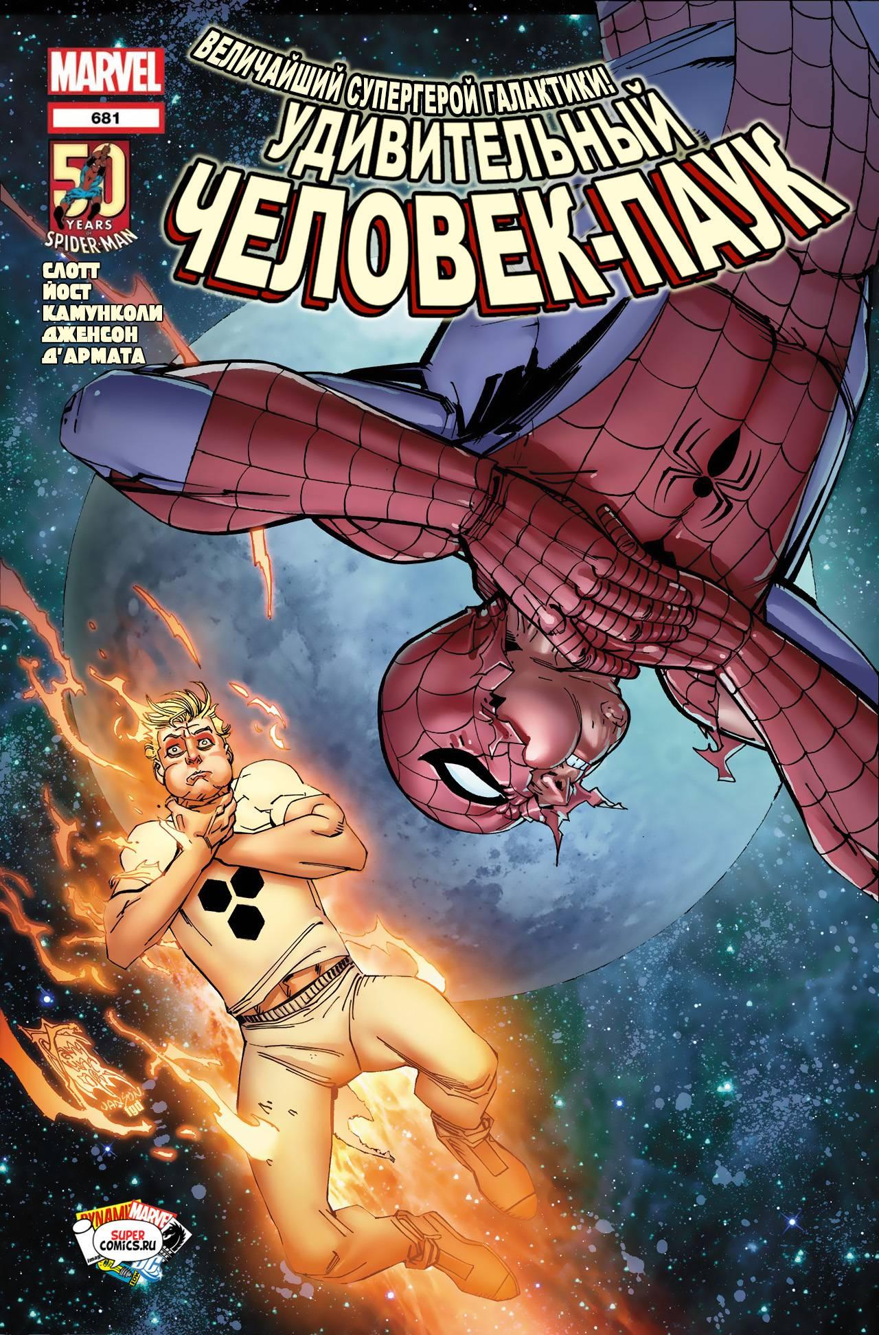 Удивительный Человек-паук №681 онлайн