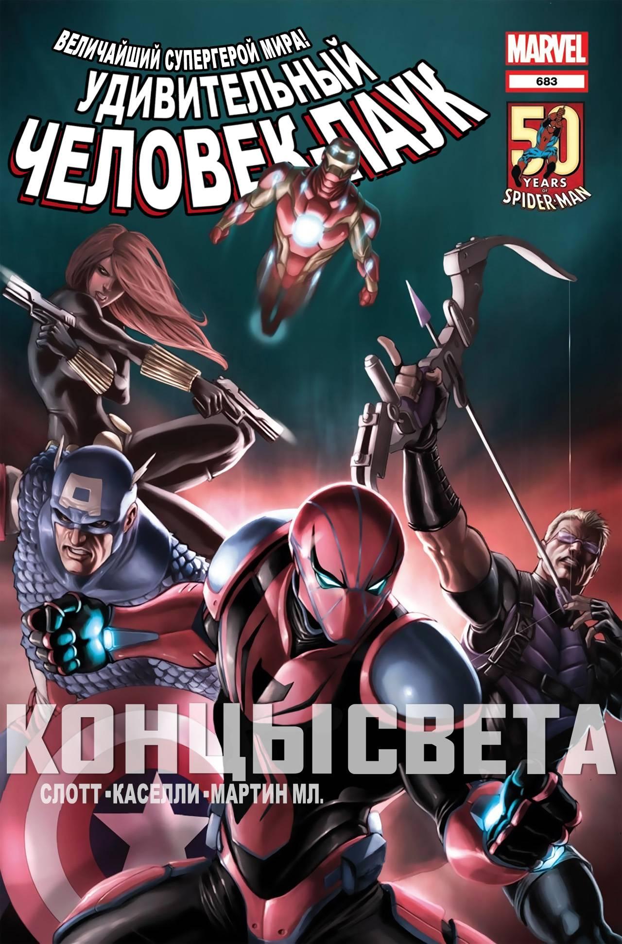 Удивительный Человек-паук №683 онлайн