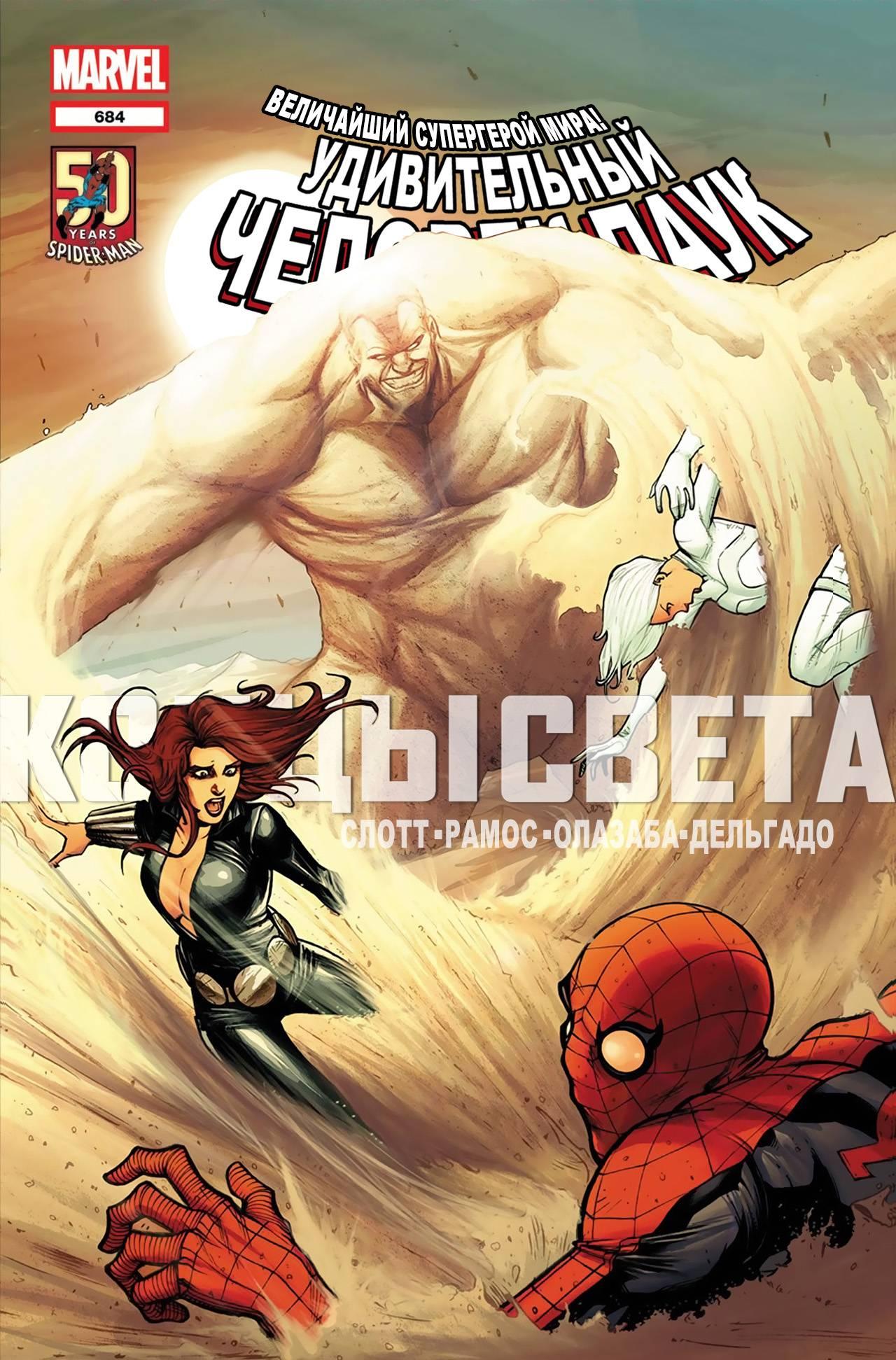 Удивительный Человек-паук №684 онлайн