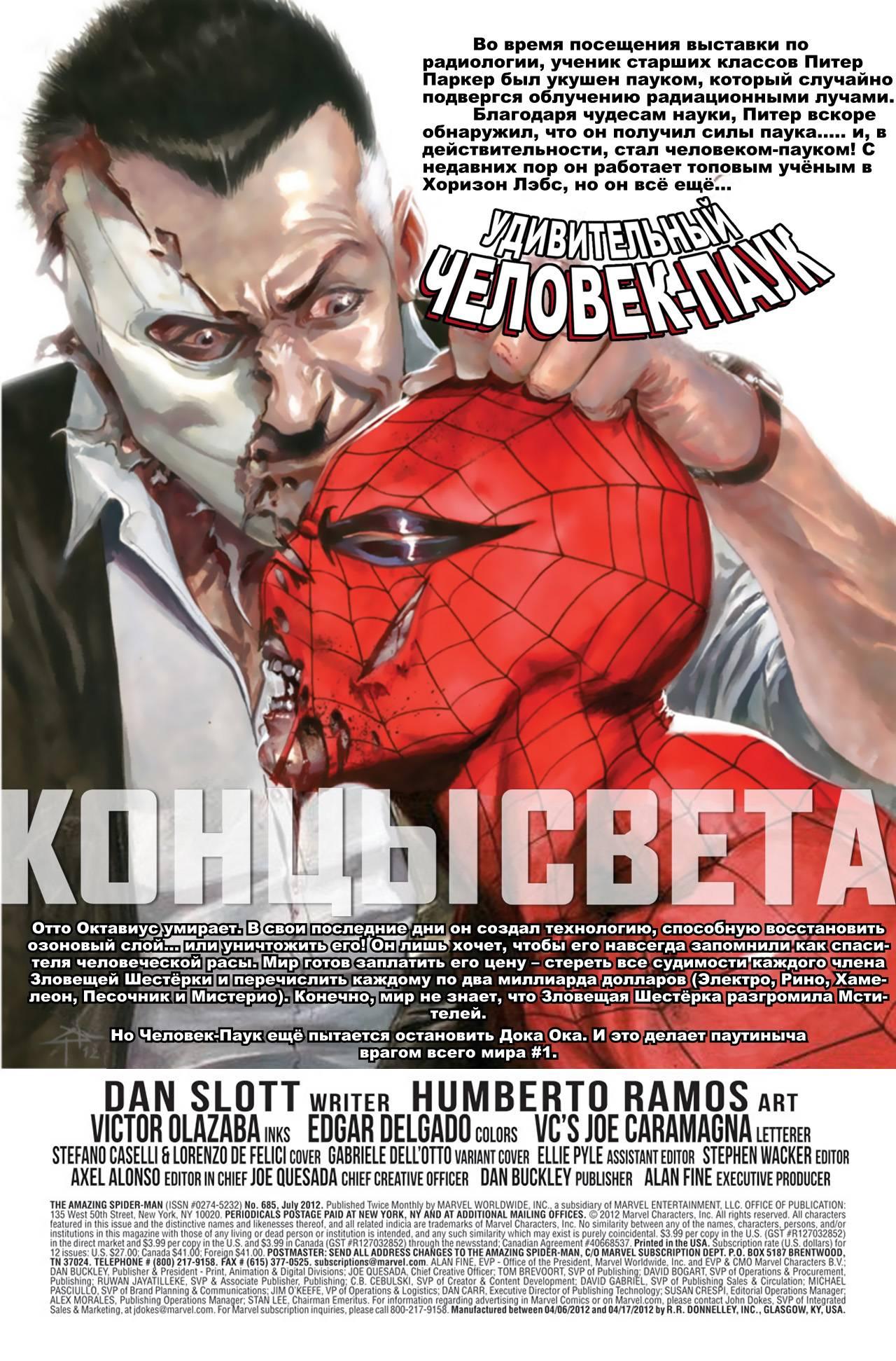 Удивительный Человек-паук №685 онлайн