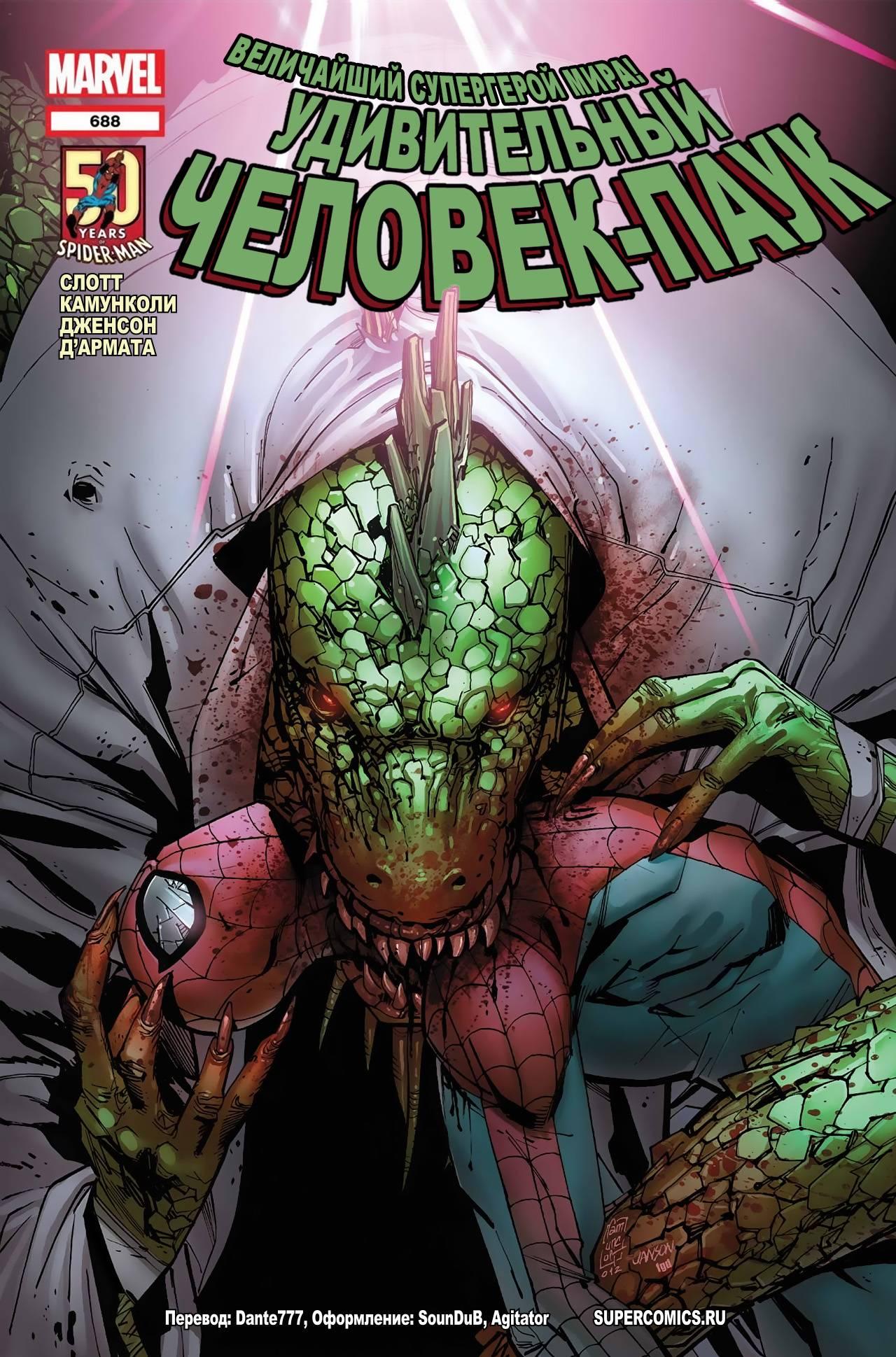 Удивительный Человек-паук №688 онлайн