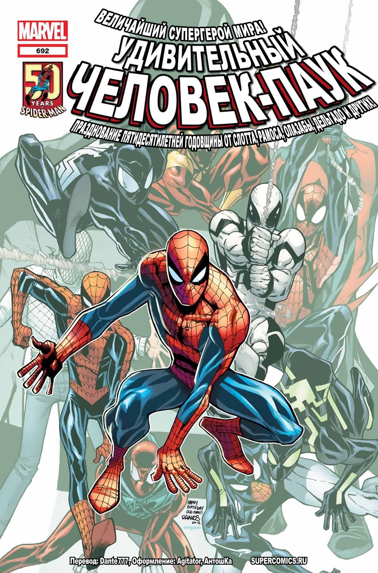 Удивительный Человек-паук №692 онлайн