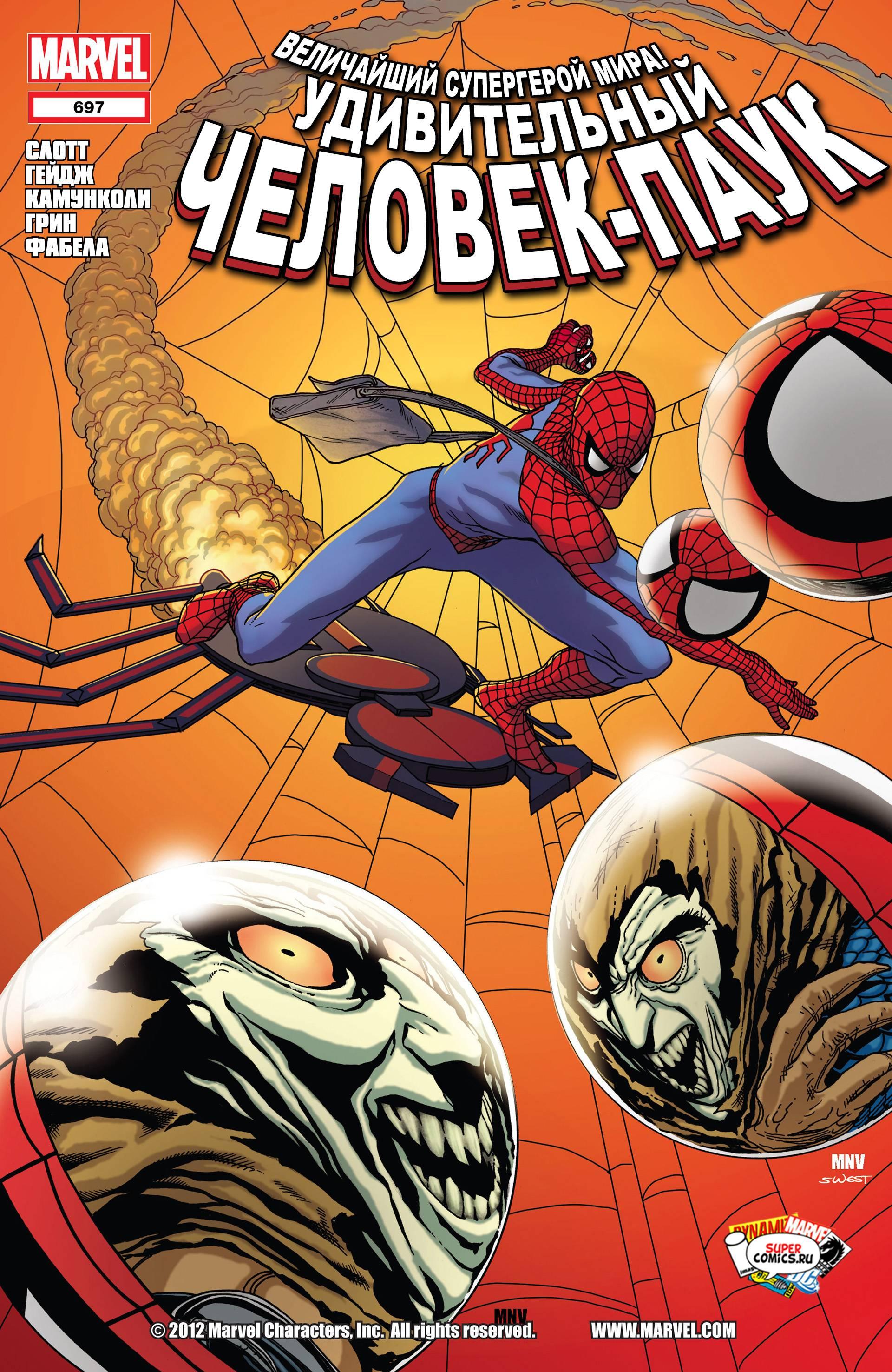 Удивительный Человек-паук №697 онлайн