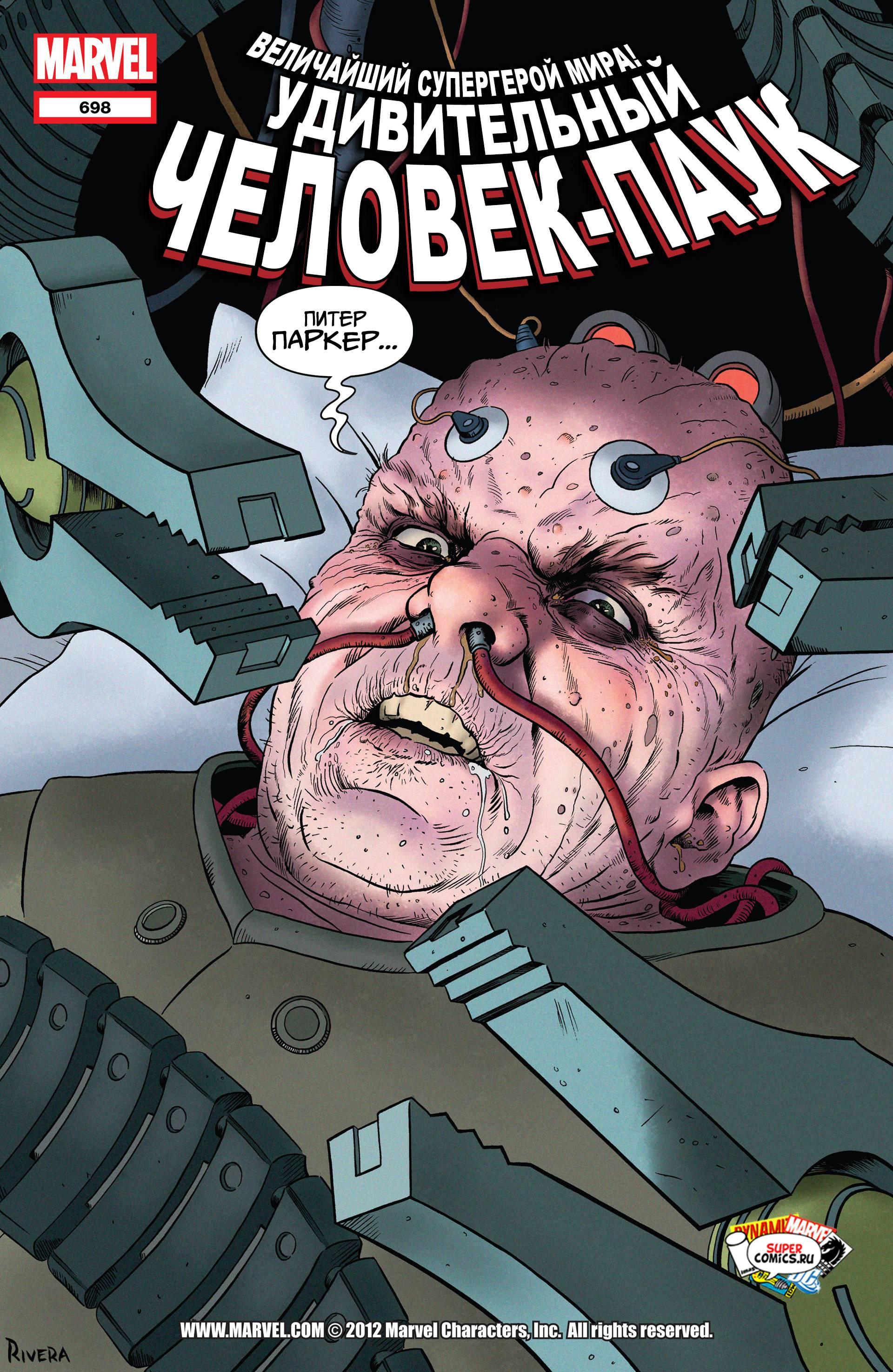 Удивительный Человек-паук №698 онлайн