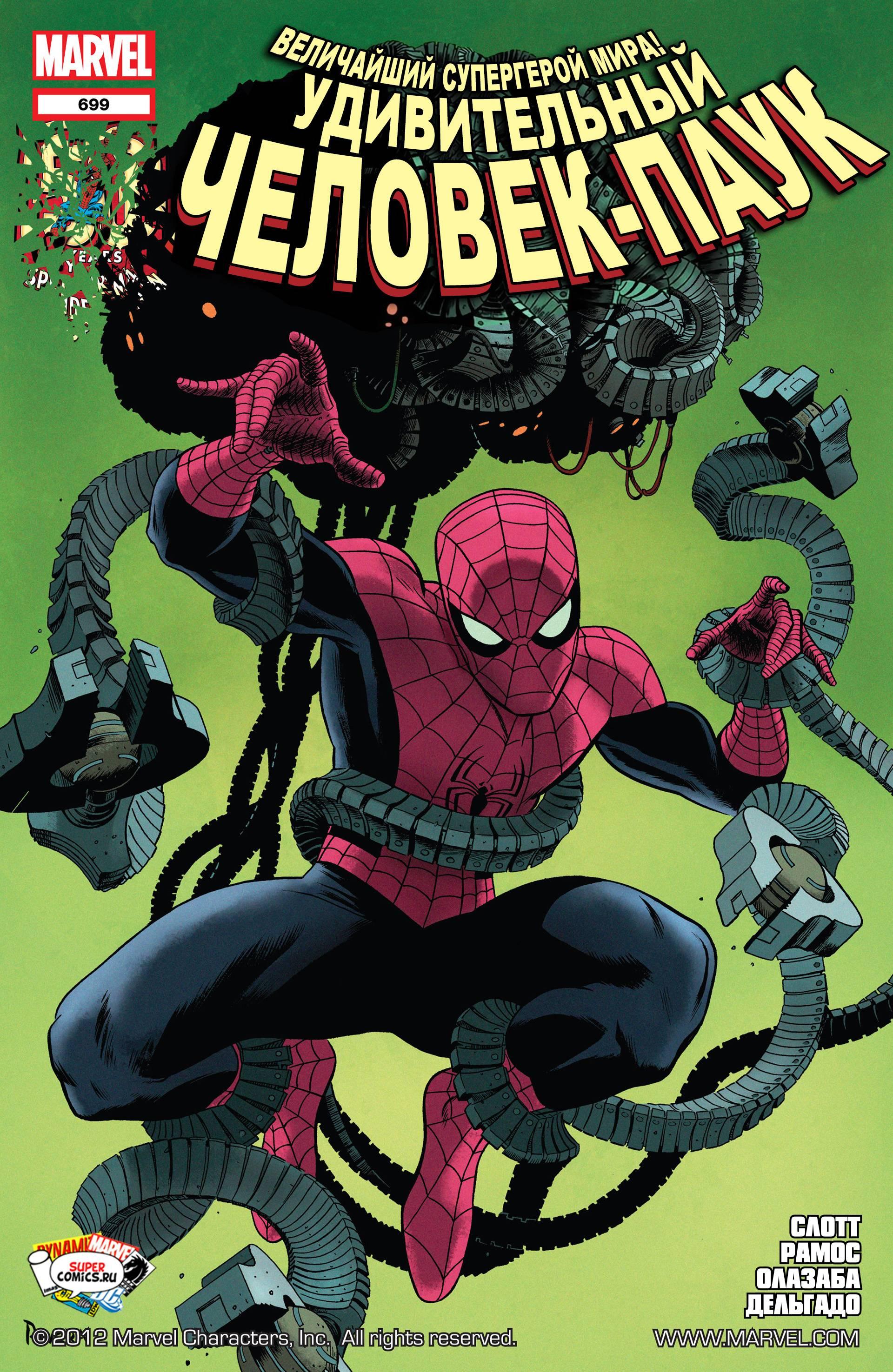 Удивительный Человек-паук №699 онлайн