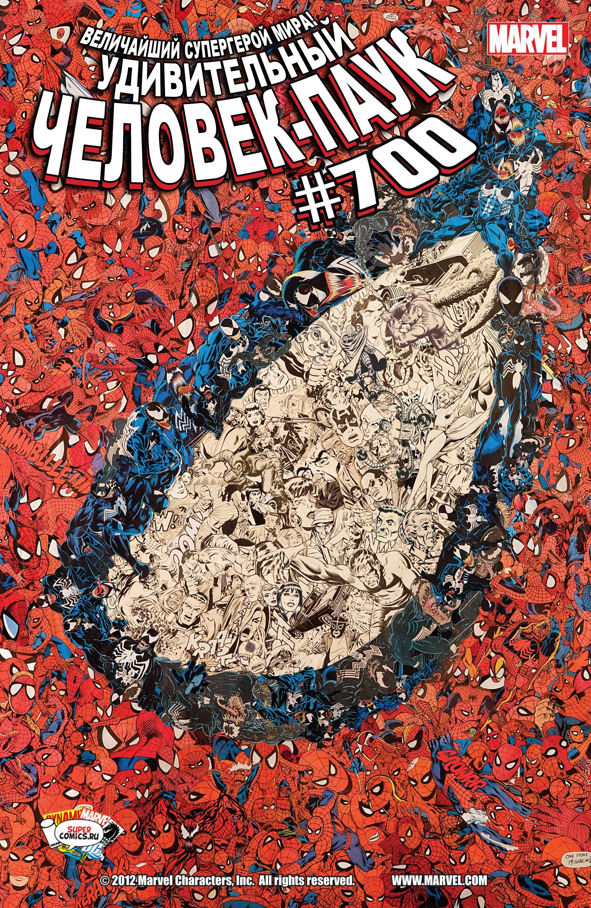 Удивительный Человек-паук №700 онлайн