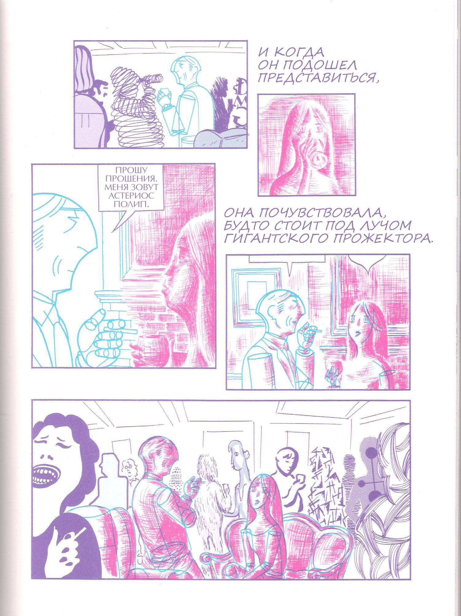 the importance of the use of text boxes in asterios polyp a novel by david mazzucchelli Explore log in create new account upload.