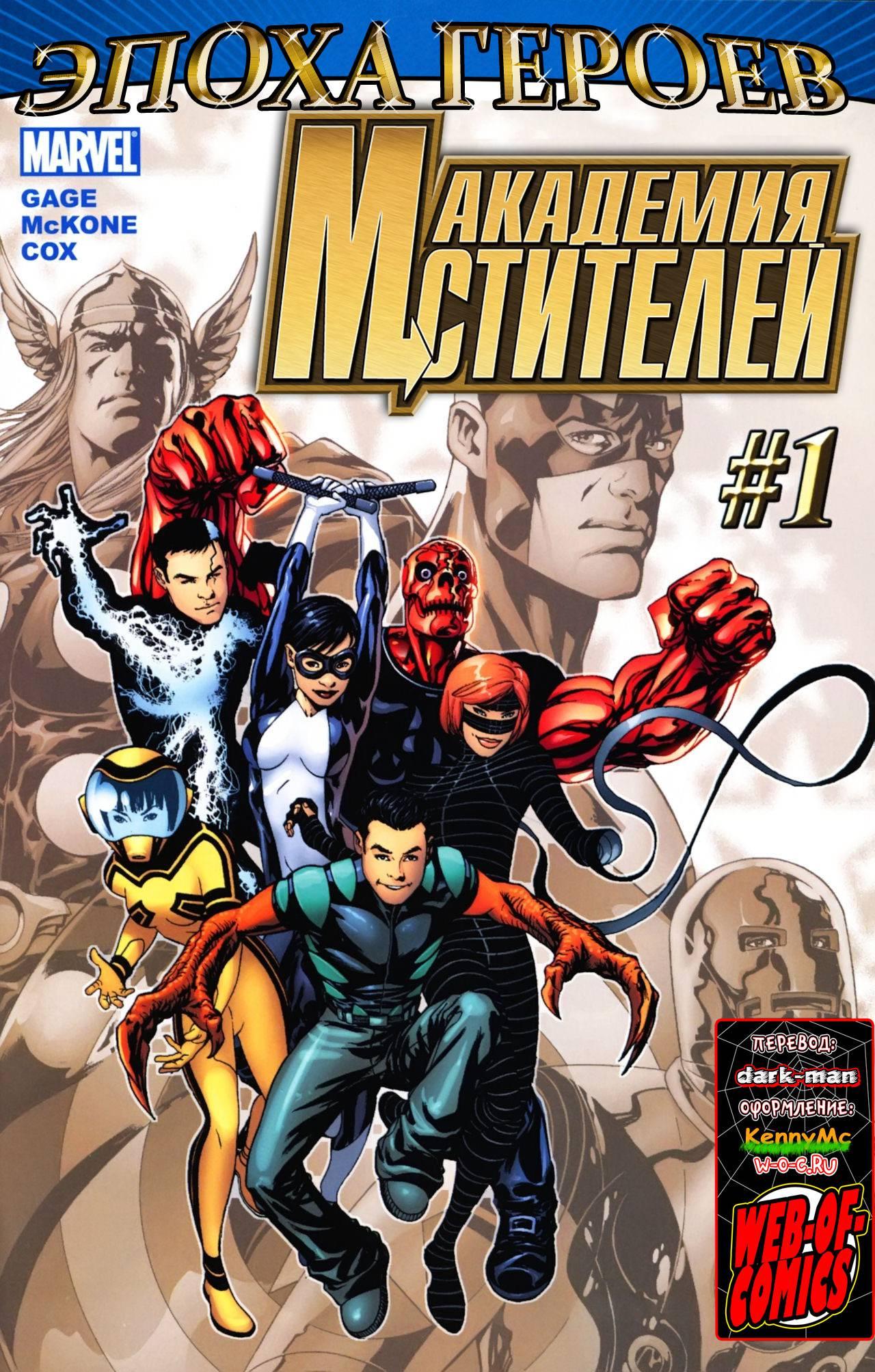 Академия Мстителей №1 онлайн
