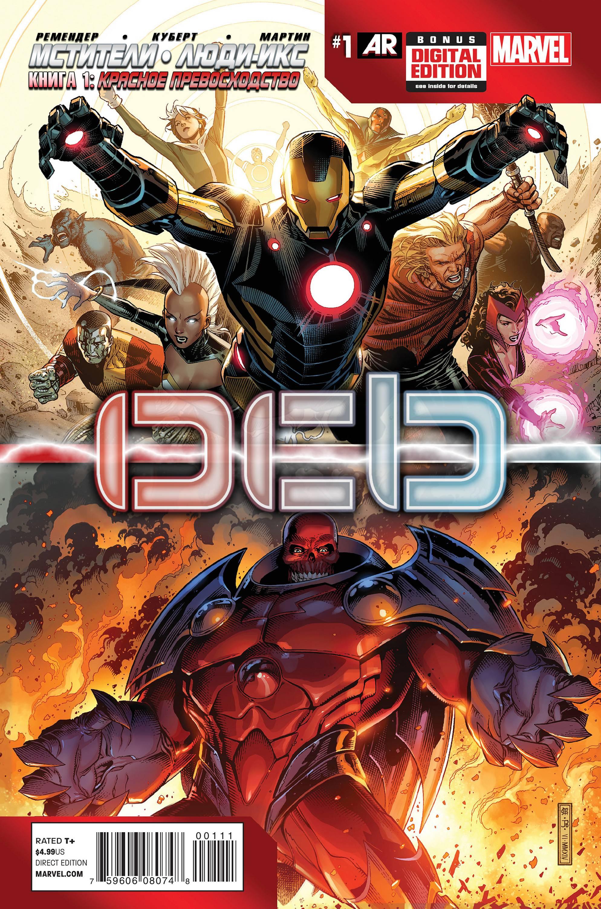 Мстители и Люди-Икс: Ось №1 онлайн