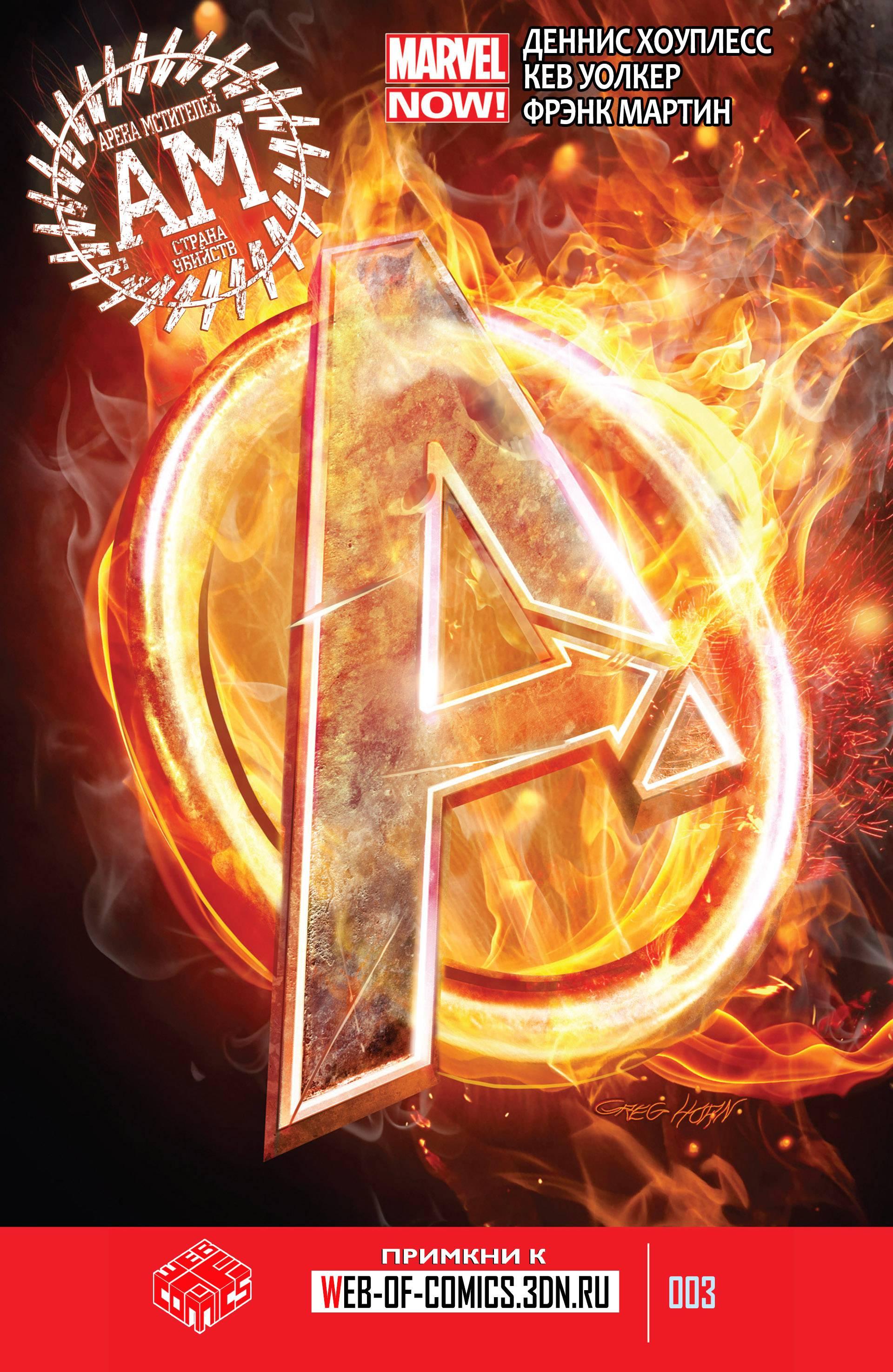 Арена Мстителей №3 онлайн