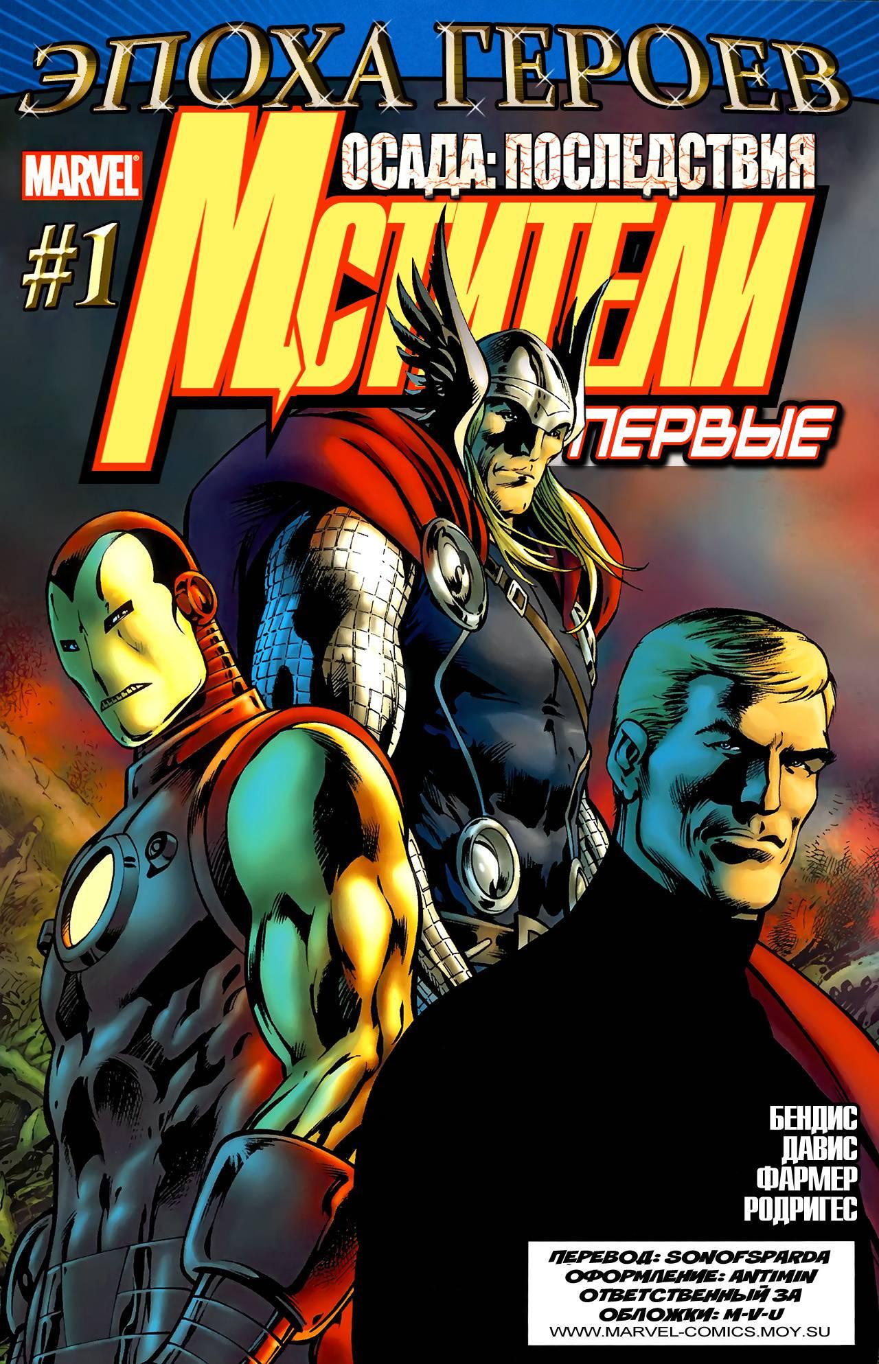 Мстители: Первые №1 онлайн