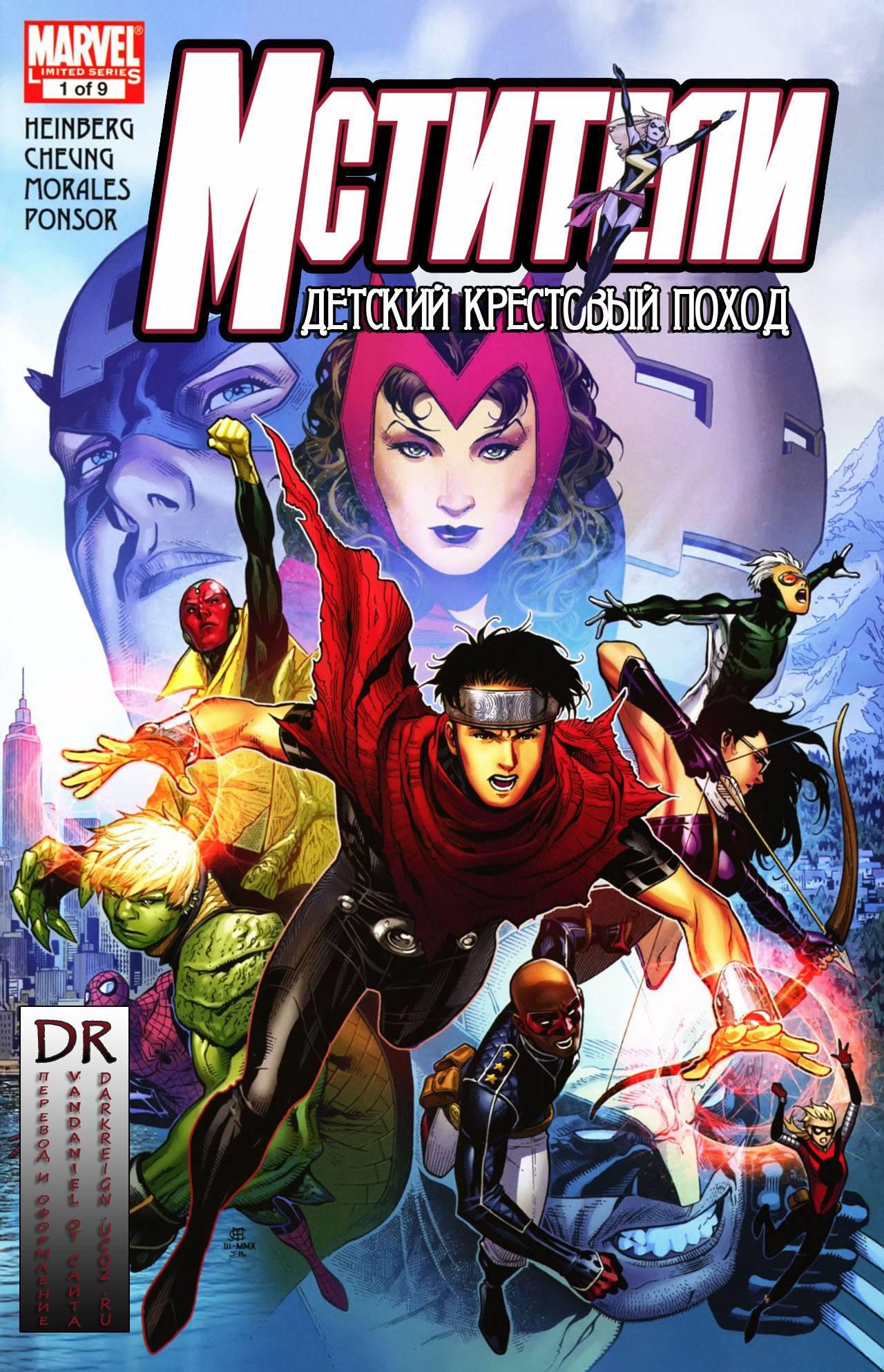 Мстители: Детский Крестовый Поход №1 онлайн