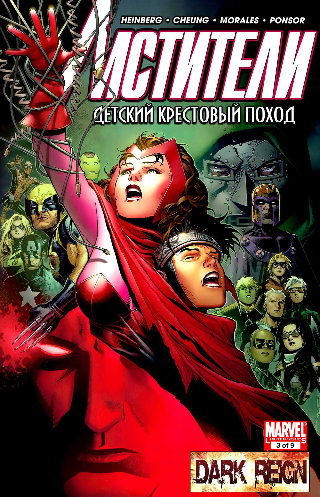 Мстители: Детский Крестовый Поход №3 онлайн