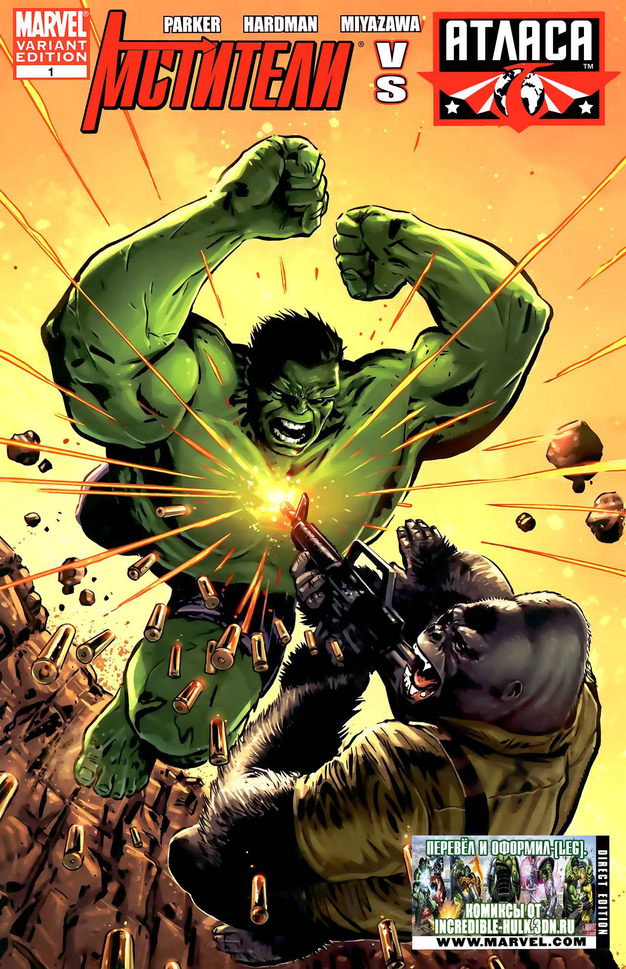 Мстители против Агентов Атласа №1 онлайн
