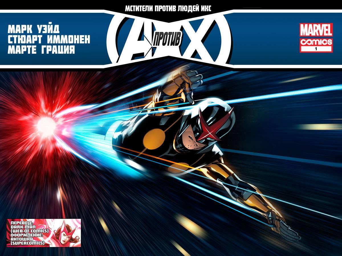 Мстители против Людей-Икс: Бесконечность №1 онлайн