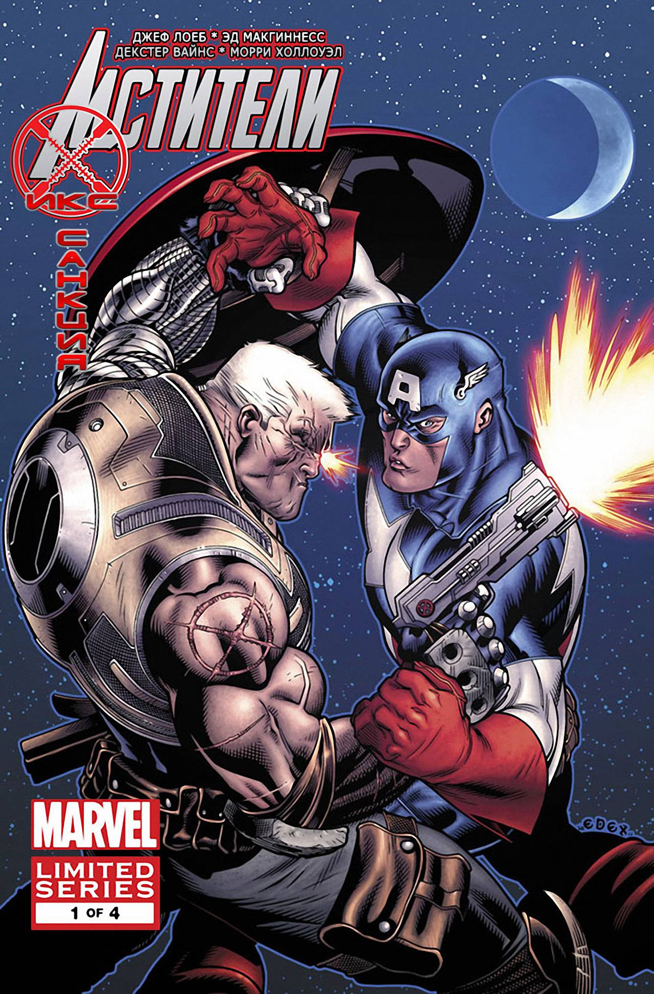 Мстители: Икс-Санкция №1 онлайн