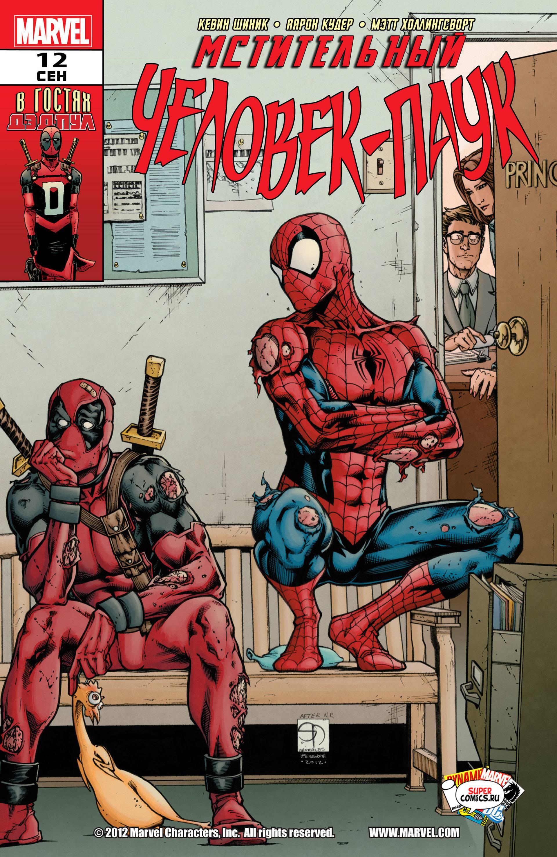 Мстительный Человек-Паук №12 онлайн