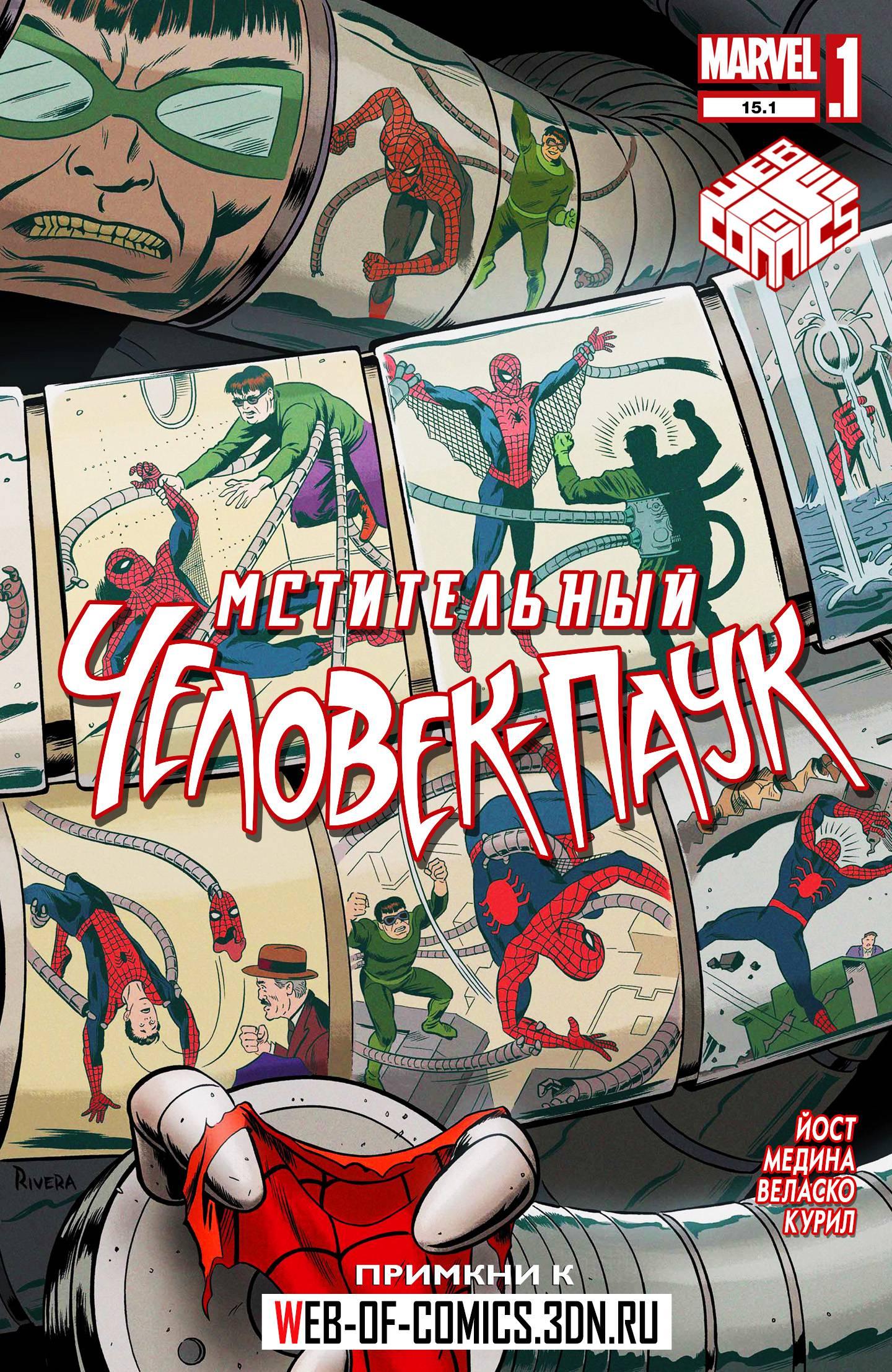 Мстительный Человек-Паук №15.1 онлайн