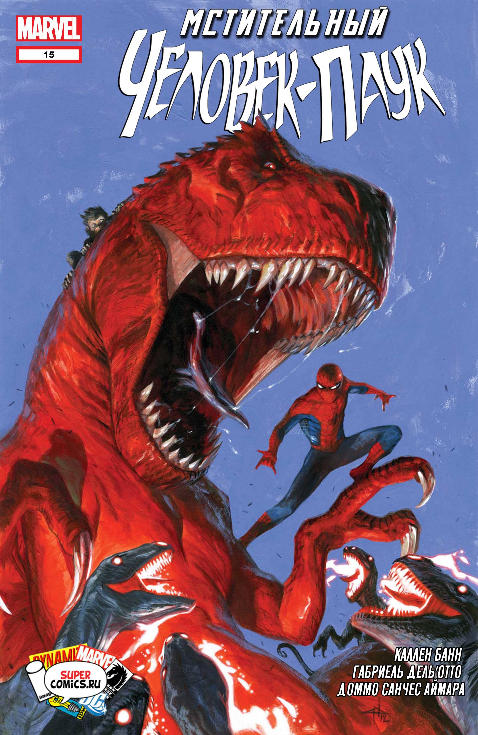 Мстительный Человек-Паук №15 онлайн