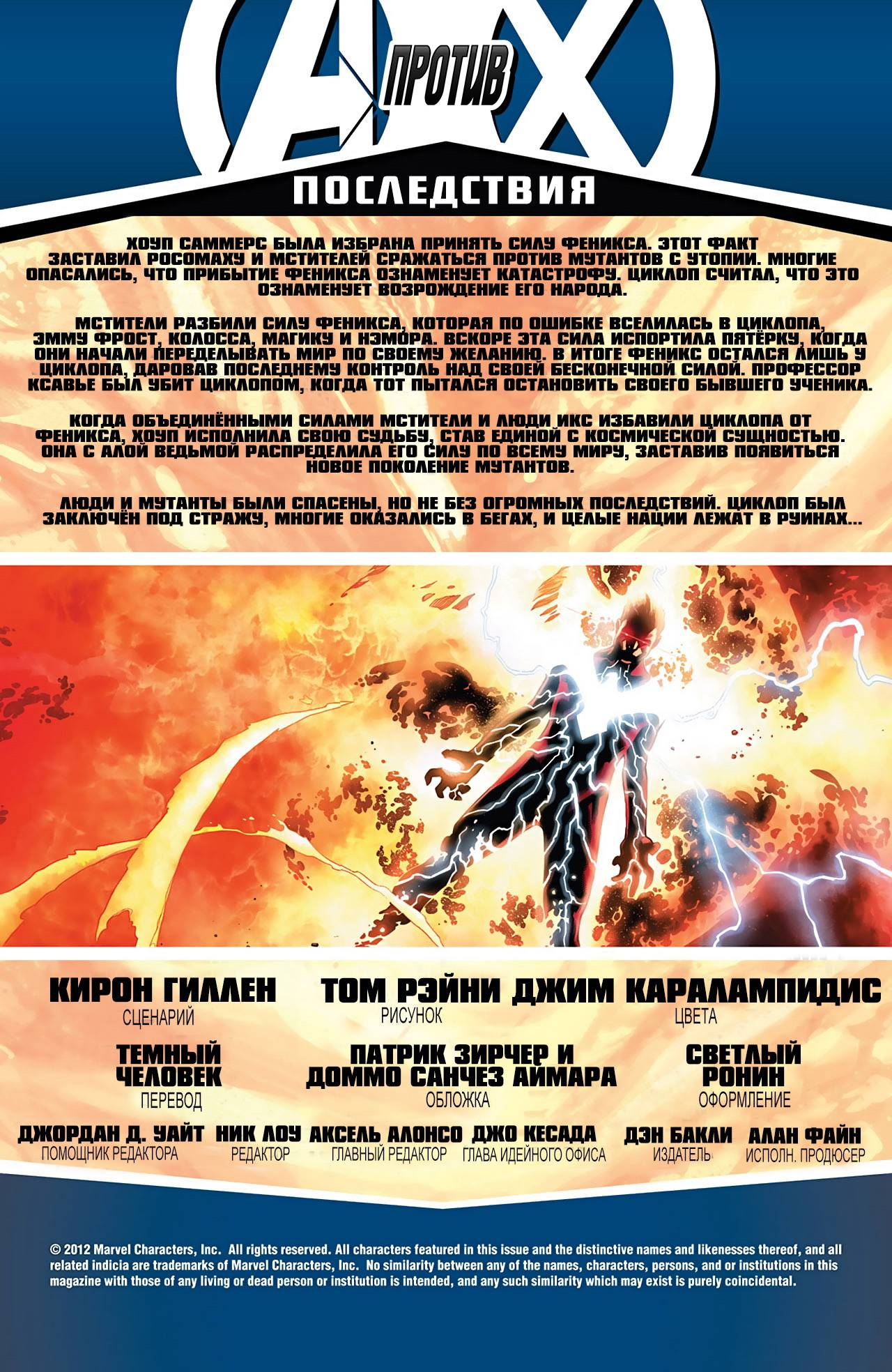 Мстители против Людей-Икс: Последствия №1 онлайн