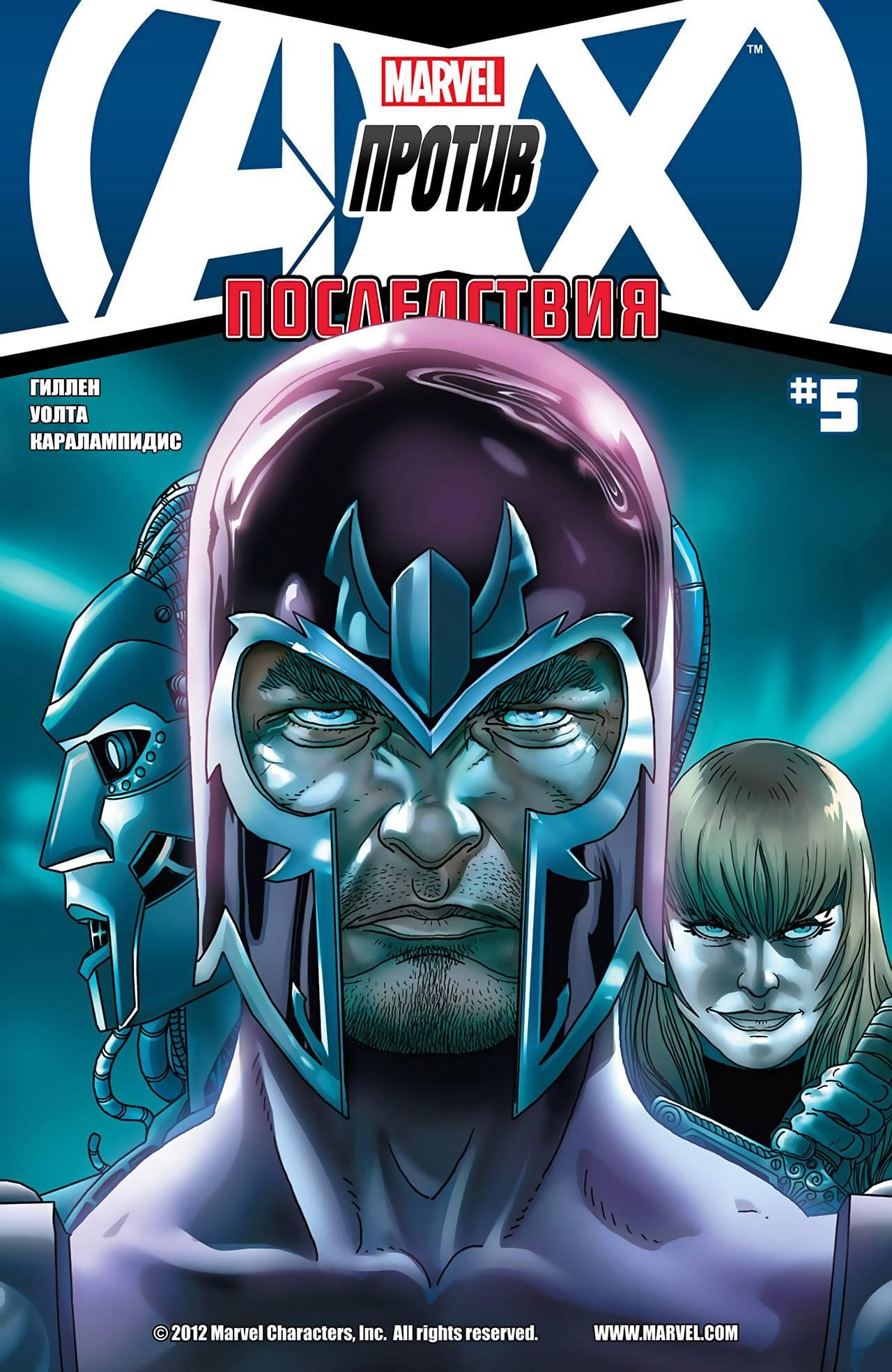 Мстители против Людей-Икс: Последствия №5 онлайн